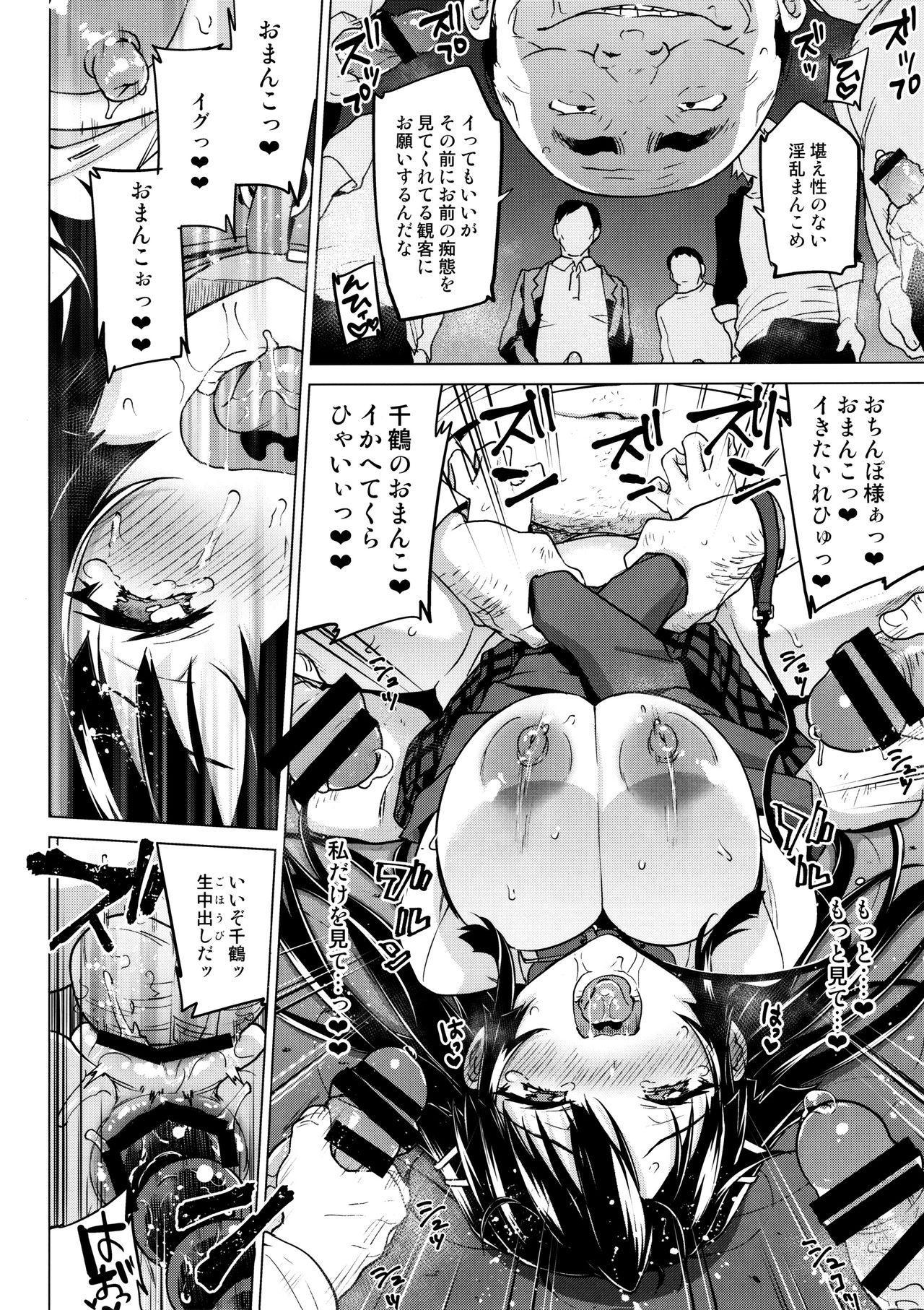 Chizuru-chan Kaihatsu Nikki 5 26