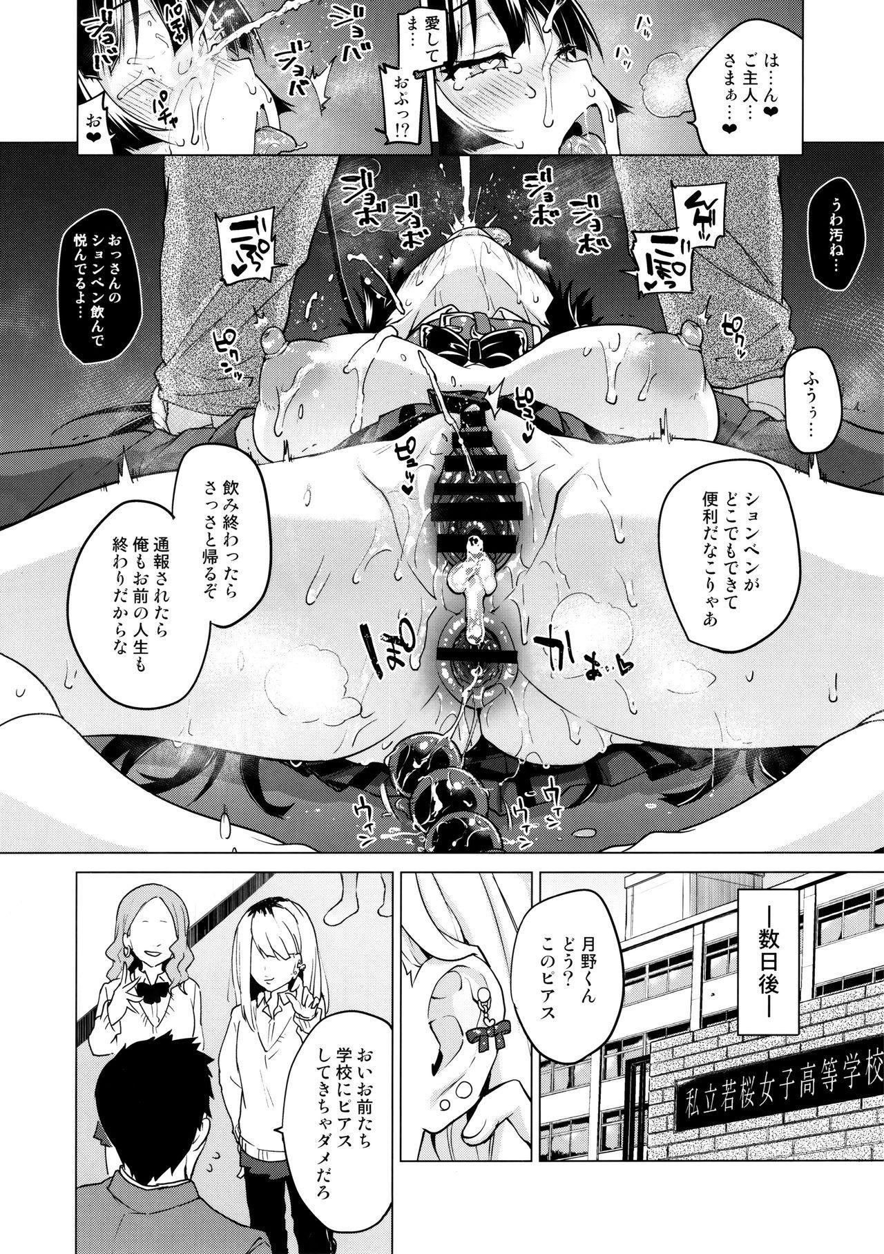 Chizuru-chan Kaihatsu Nikki 5 28