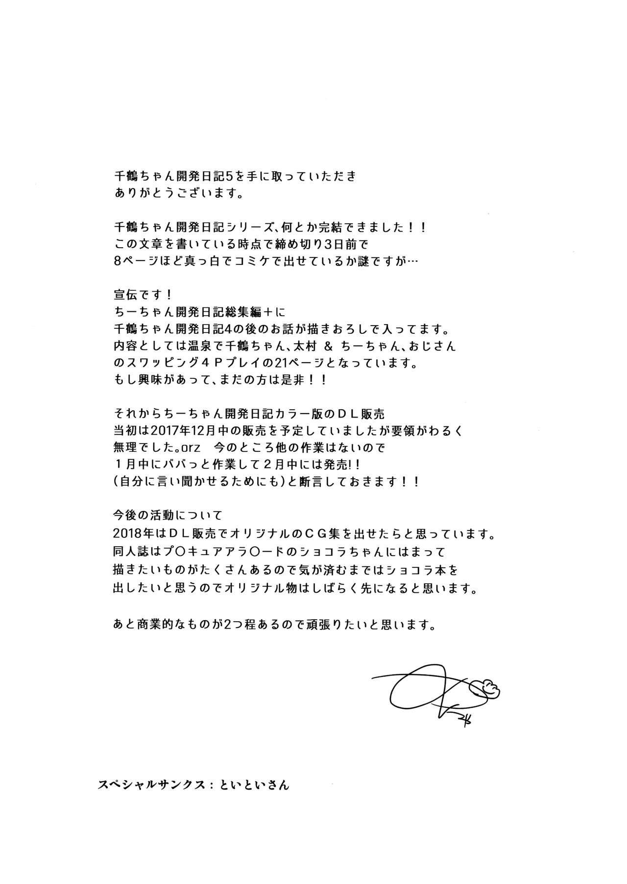 Chizuru-chan Kaihatsu Nikki 5 31