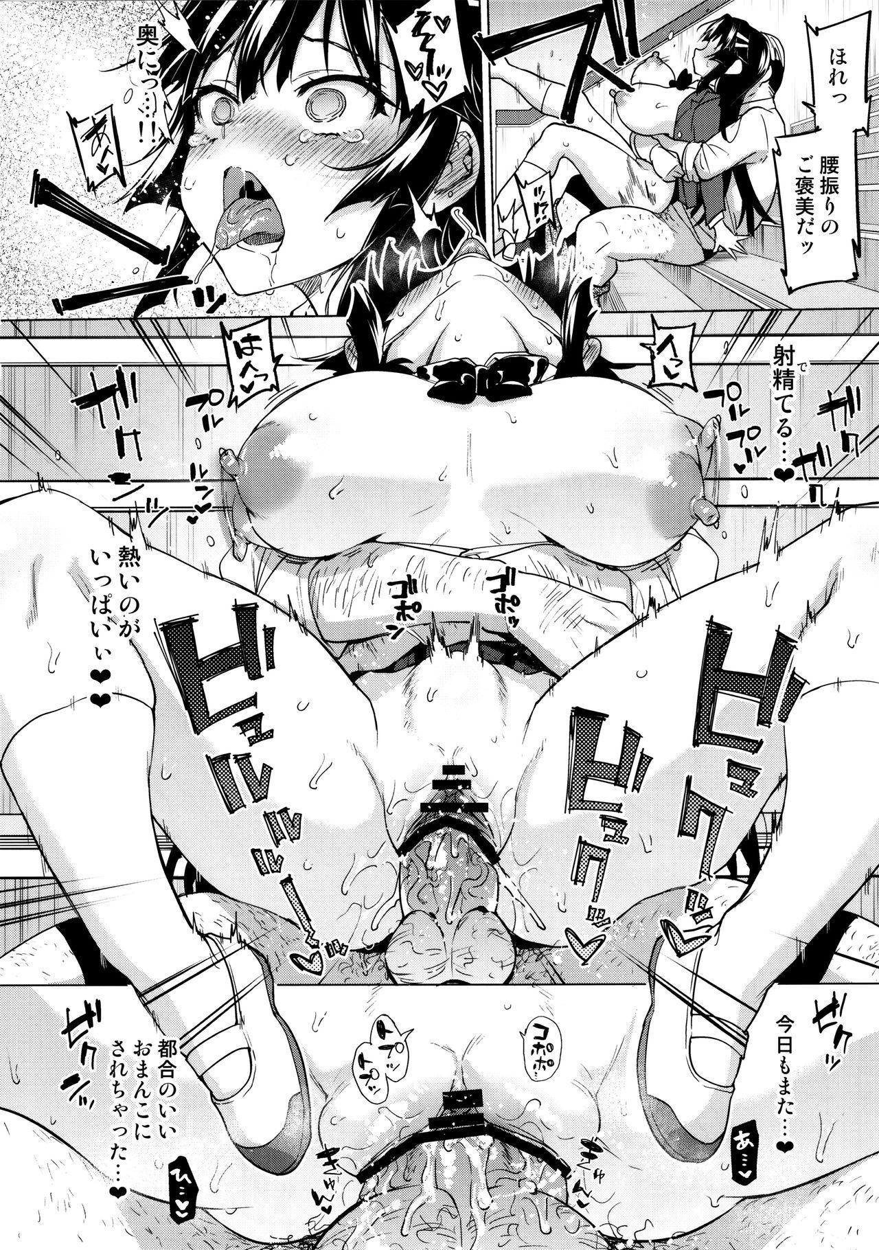 Chizuru-chan Kaihatsu Nikki 5 4