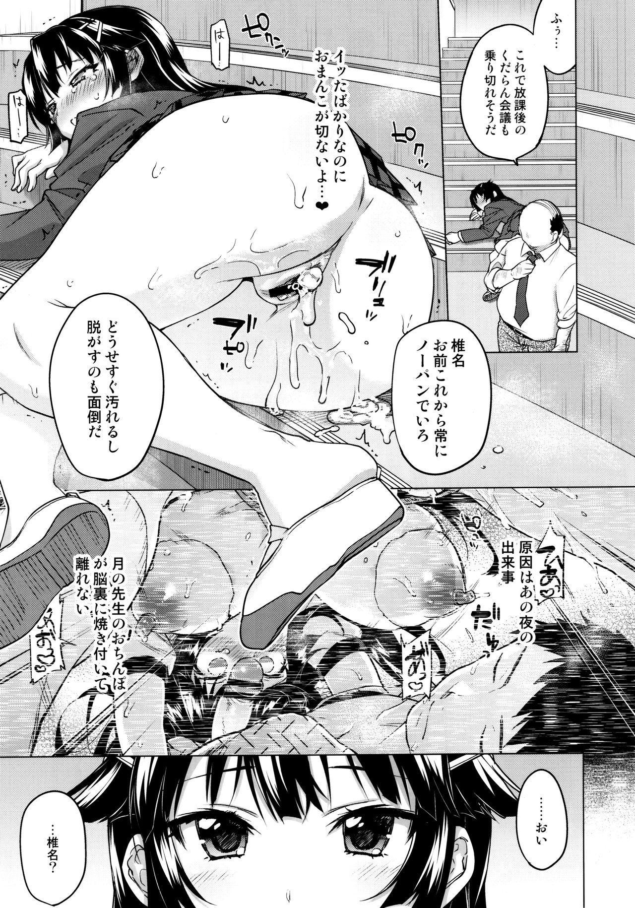 Chizuru-chan Kaihatsu Nikki 5 5