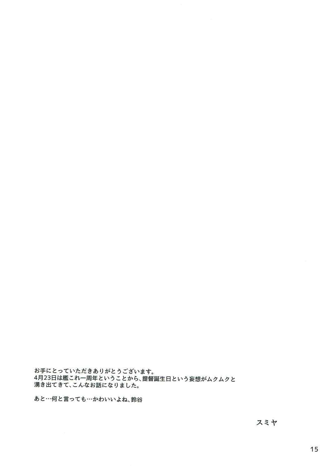 4.23 Shikinchoutatsu Sakusen 15