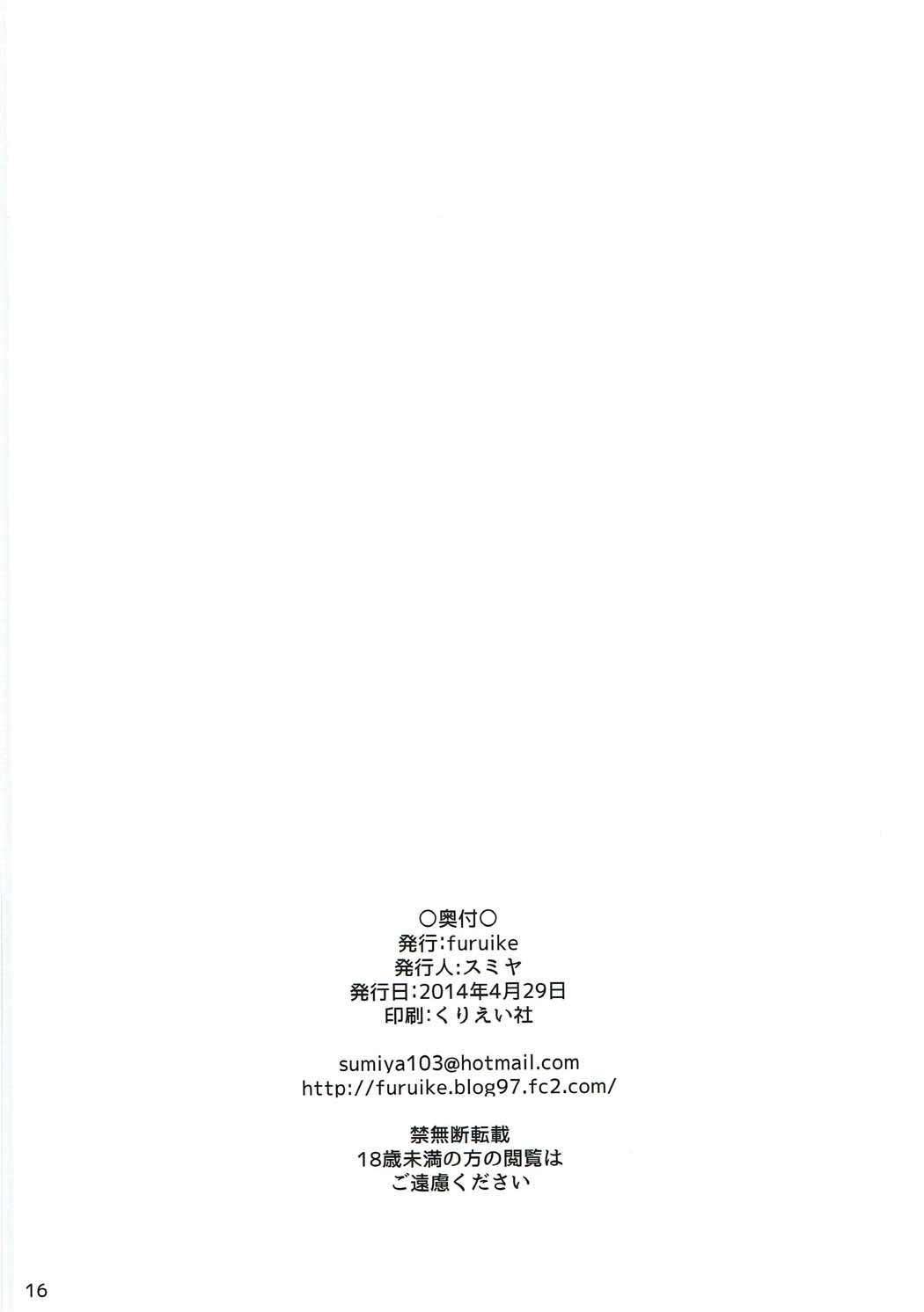 4.23 Shikinchoutatsu Sakusen 16
