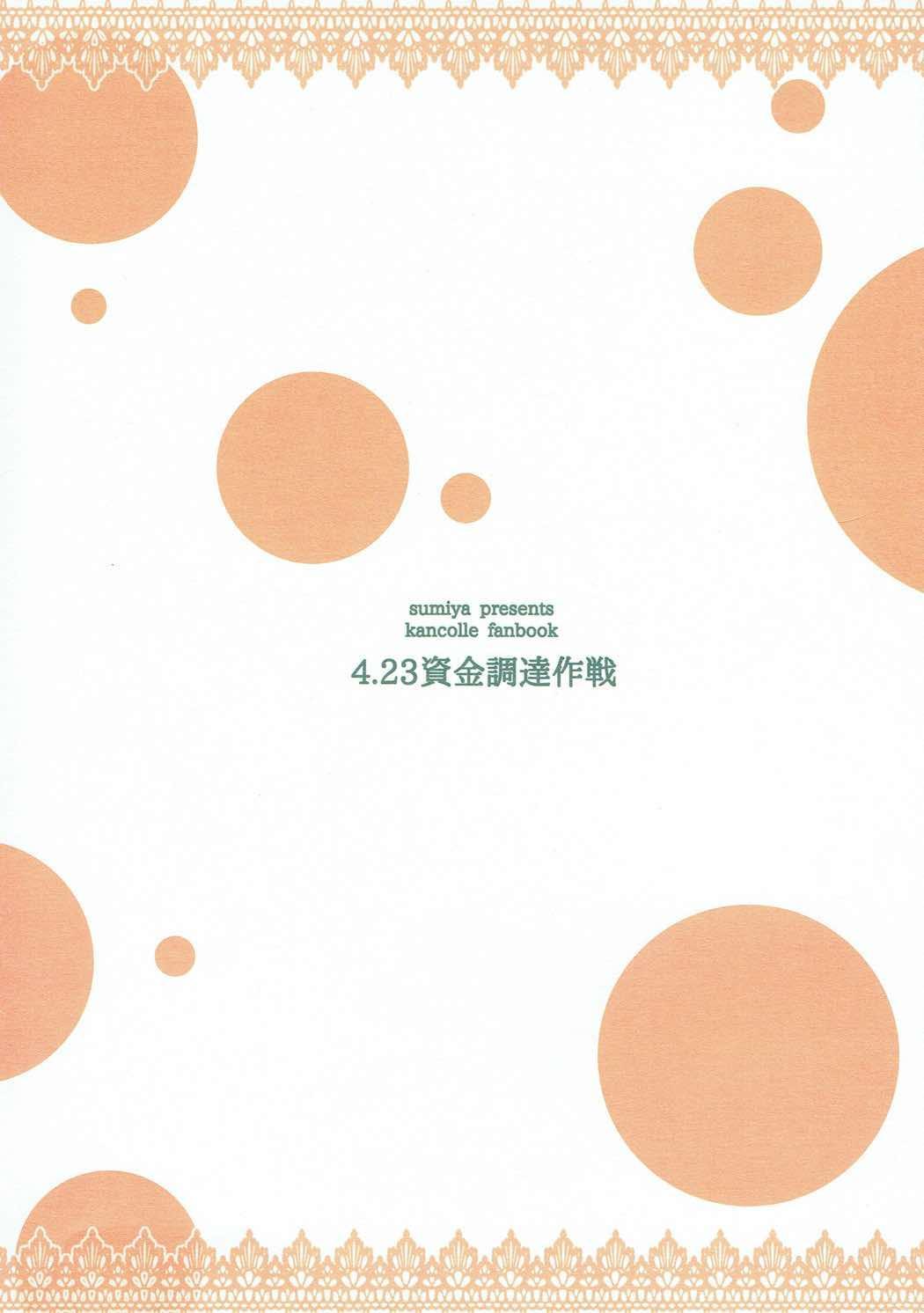 4.23 Shikinchoutatsu Sakusen 17