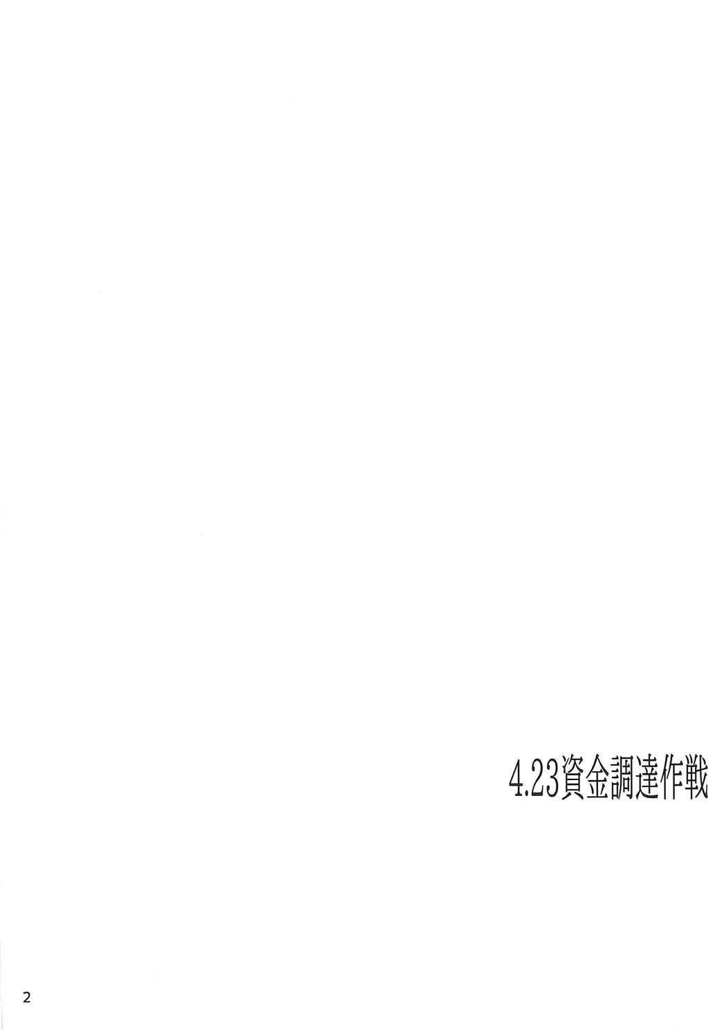 4.23 Shikinchoutatsu Sakusen 2
