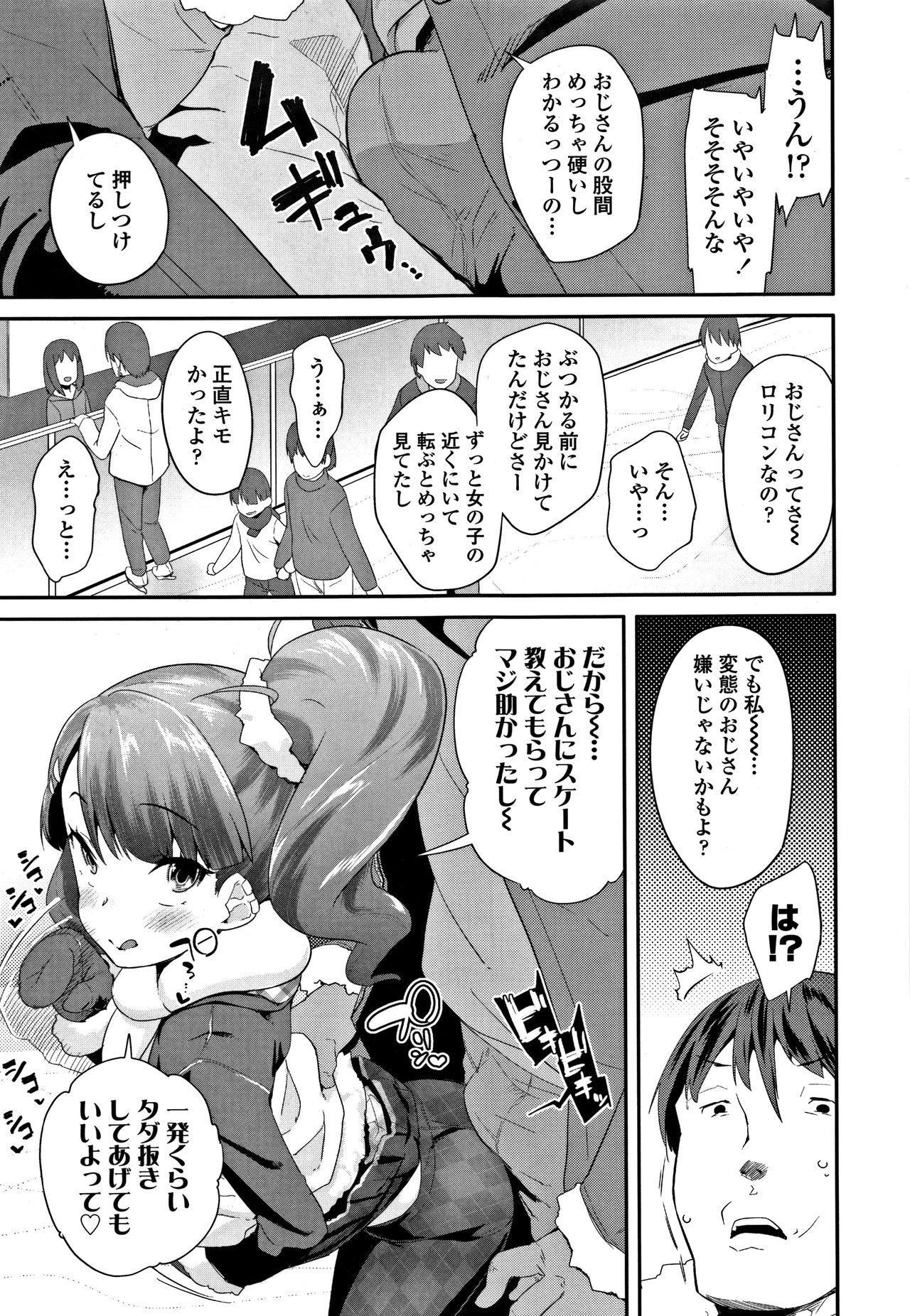 Kirakira Otona Lesson 99