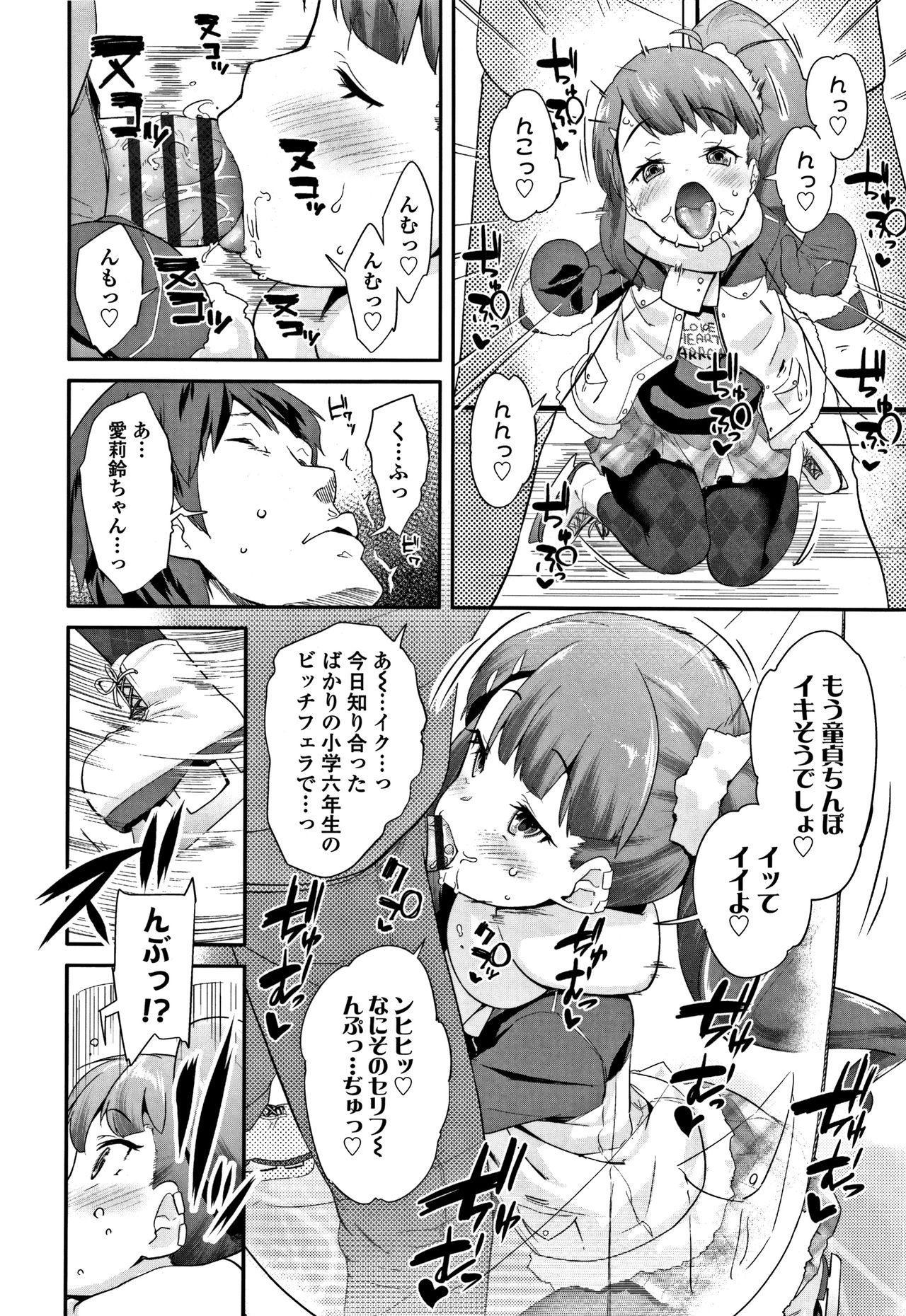 Kirakira Otona Lesson 102