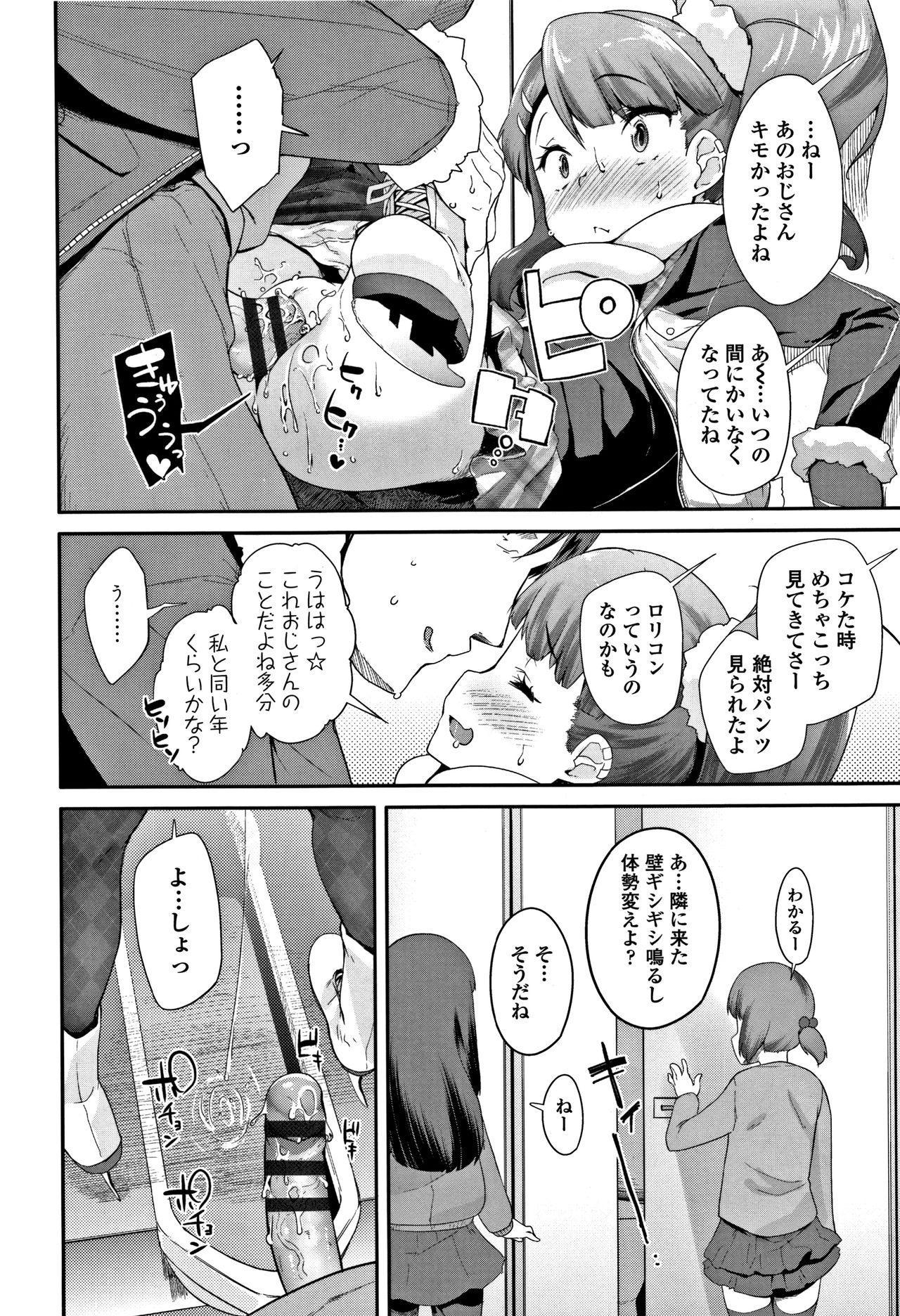 Kirakira Otona Lesson 108