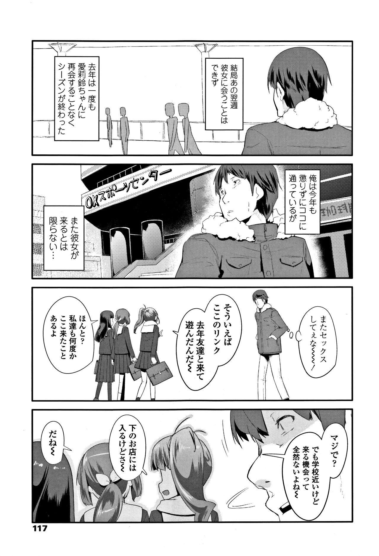 Kirakira Otona Lesson 117