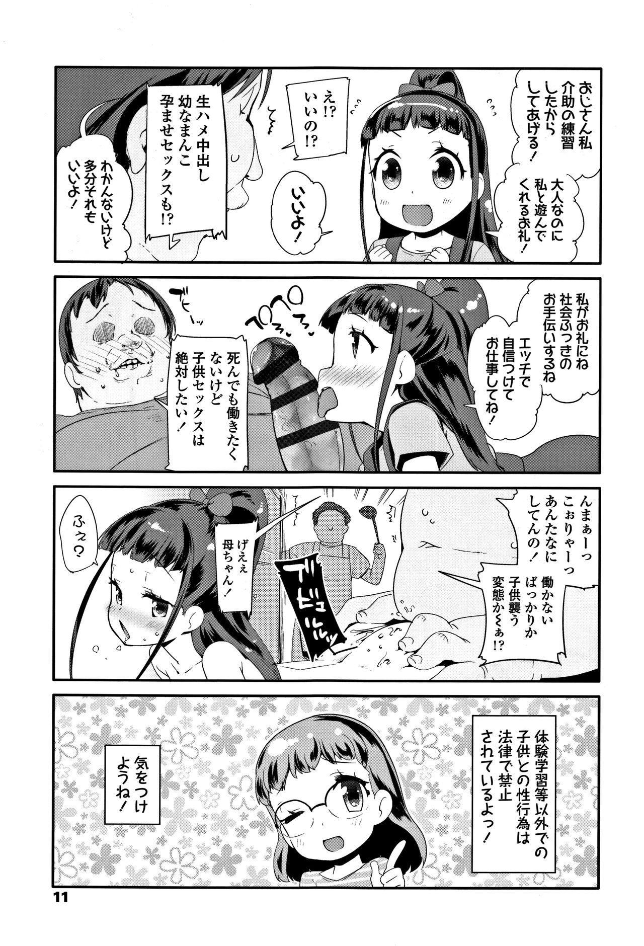 Kirakira Otona Lesson 11