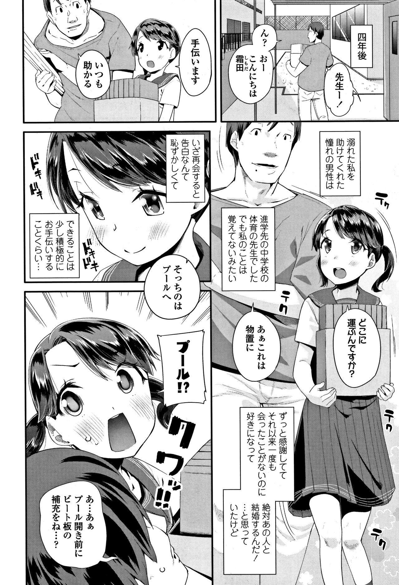 Kirakira Otona Lesson 142