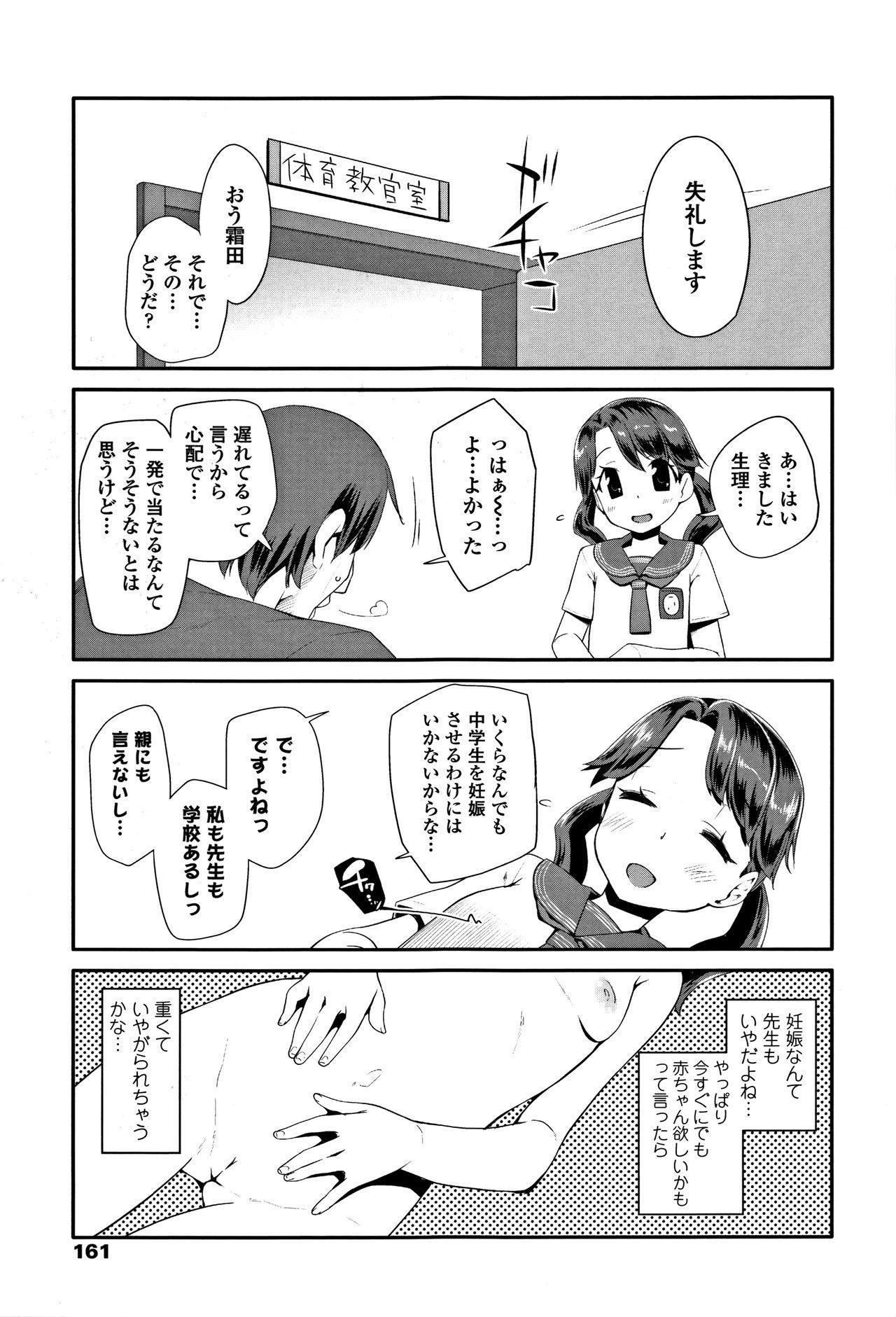 Kirakira Otona Lesson 161
