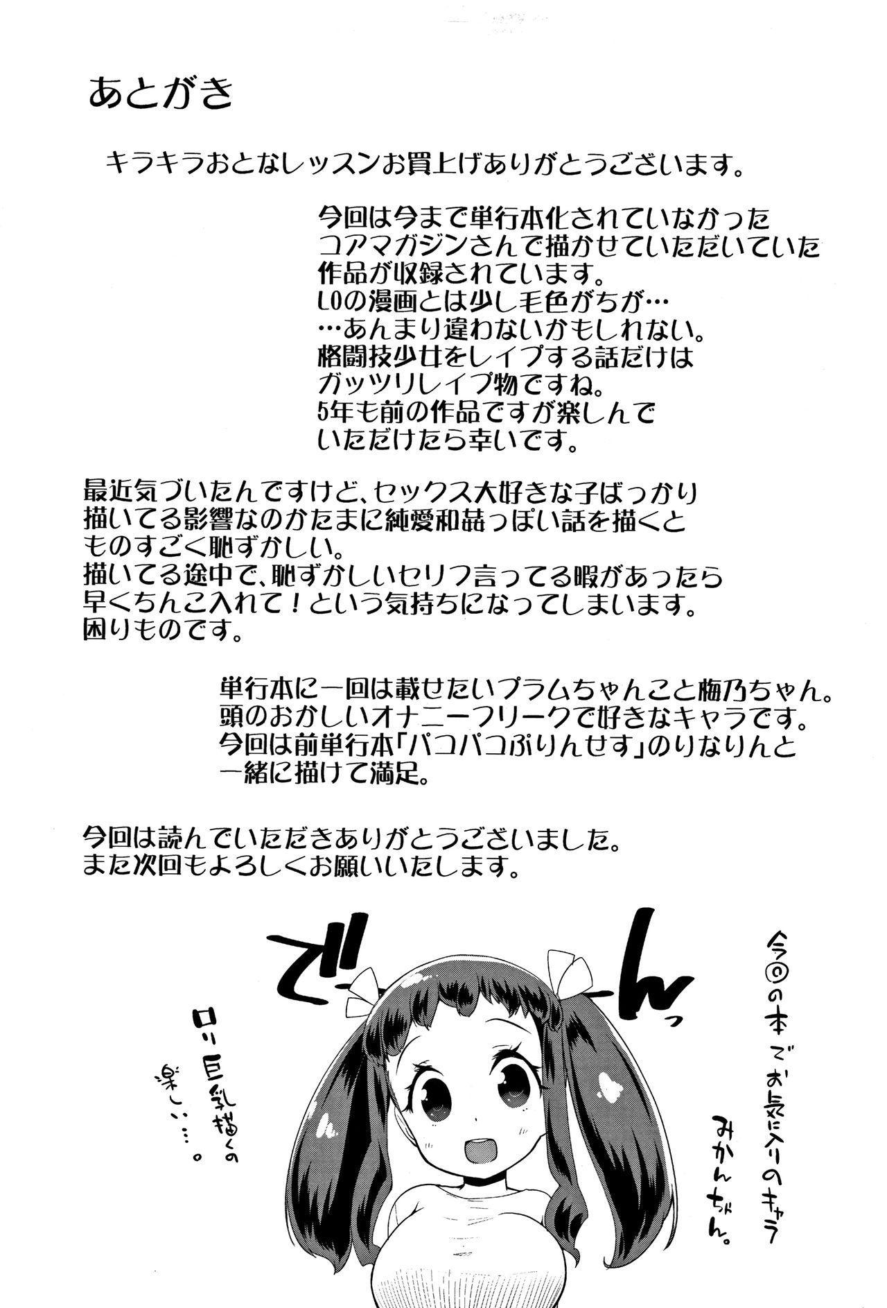 Kirakira Otona Lesson 217