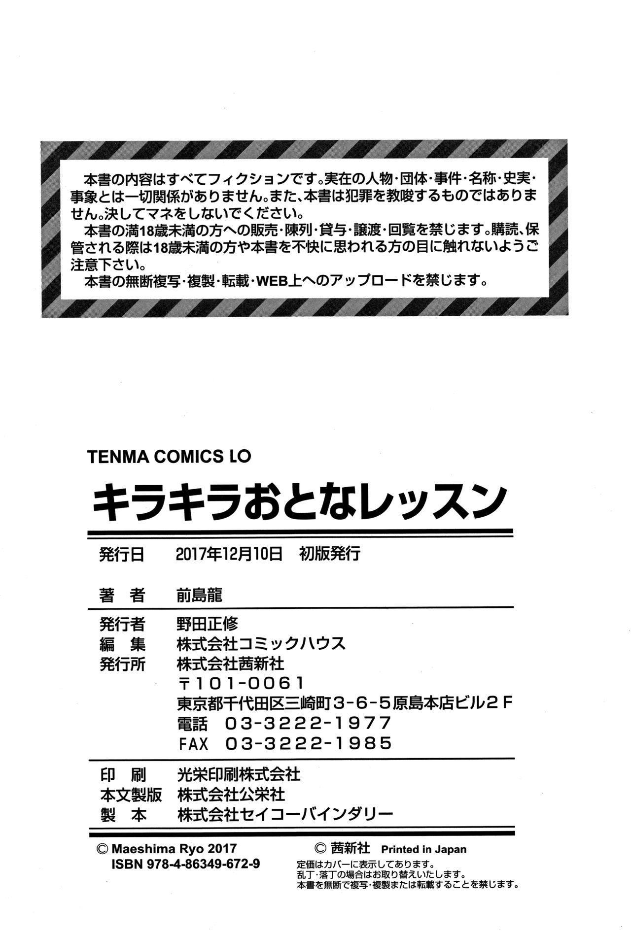 Kirakira Otona Lesson 218