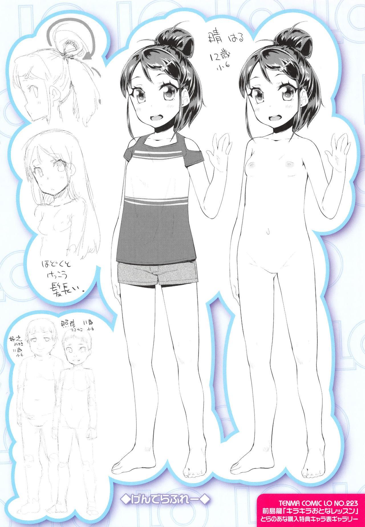 Kirakira Otona Lesson 222