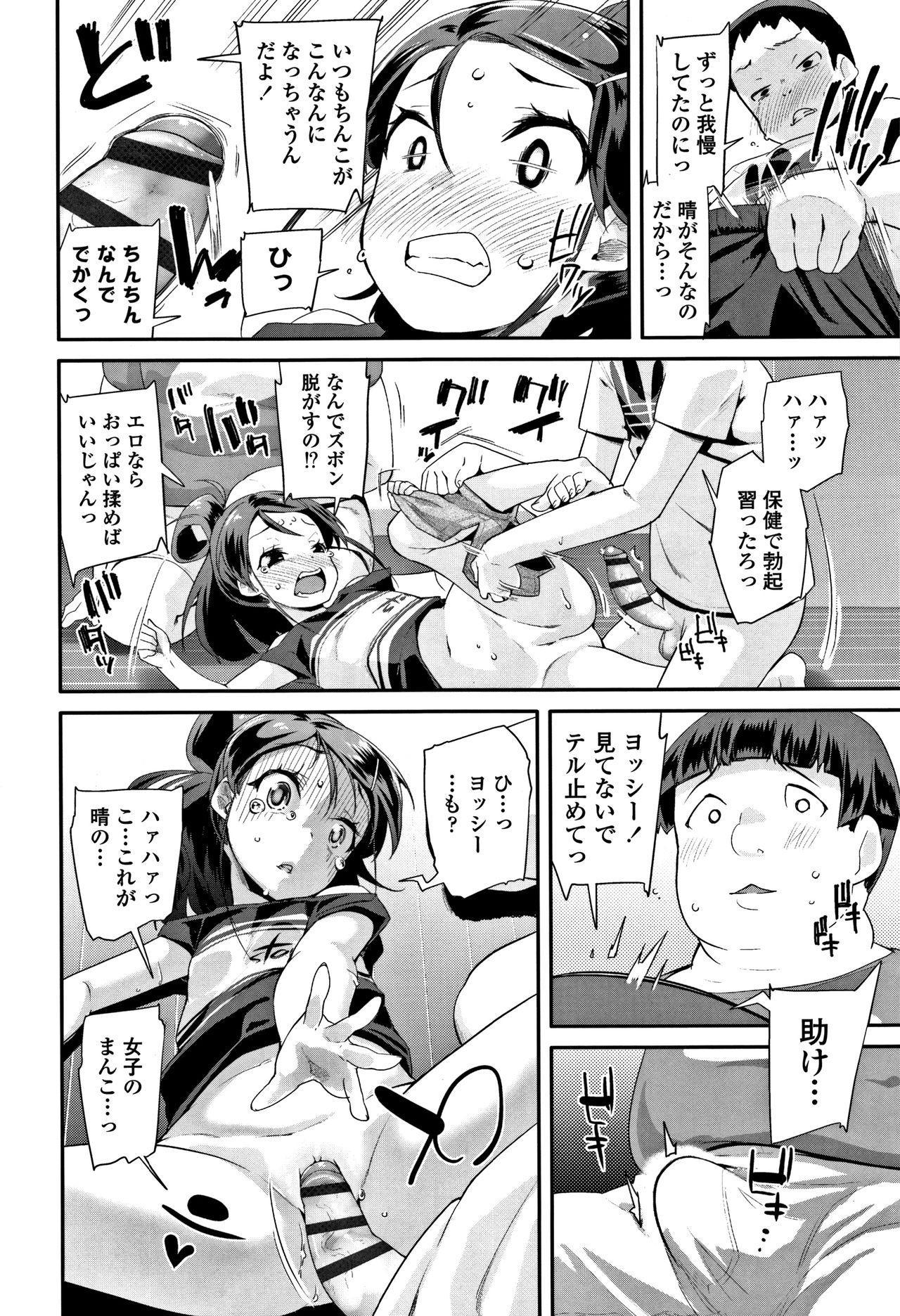 Kirakira Otona Lesson 52