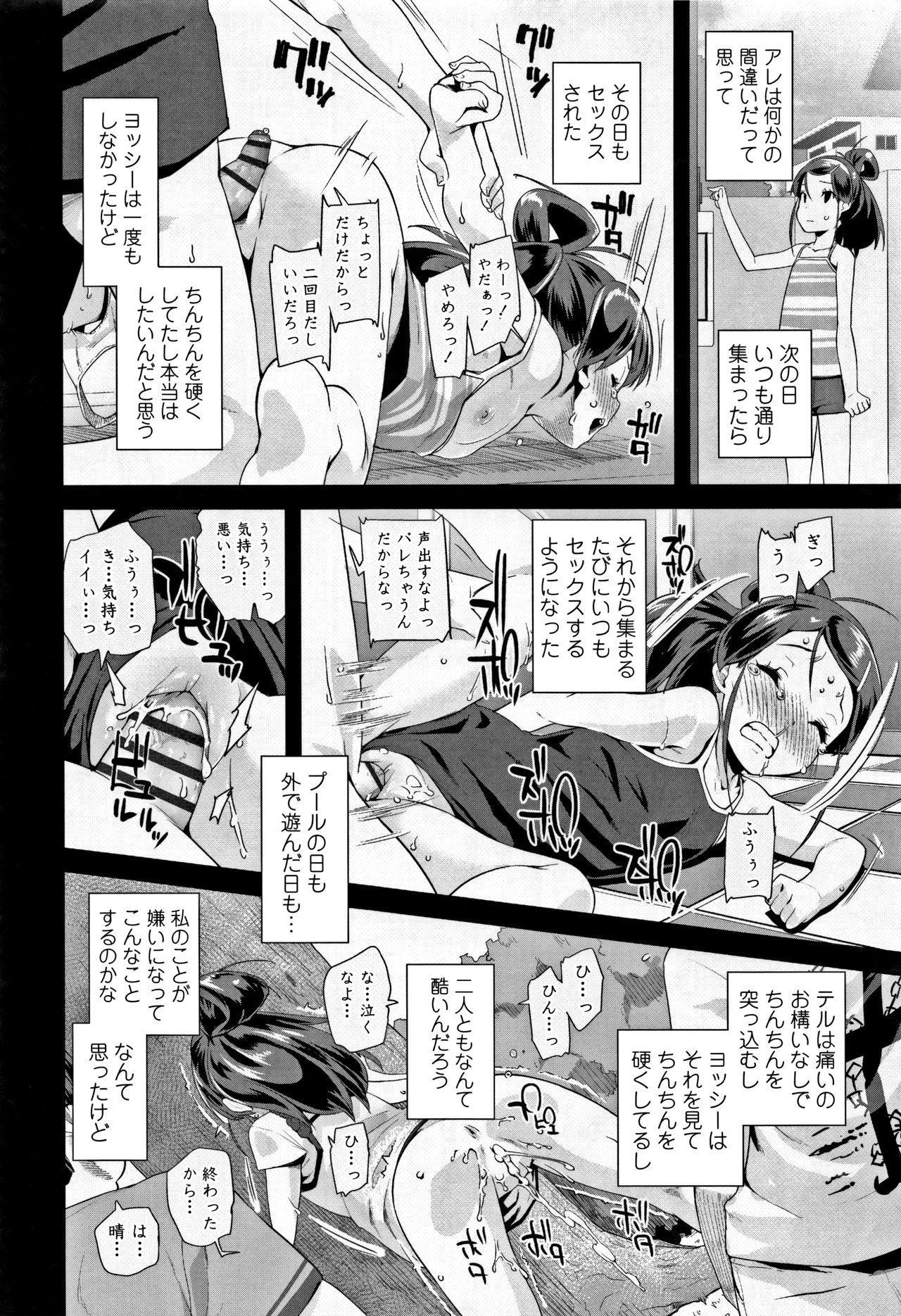 Kirakira Otona Lesson 54