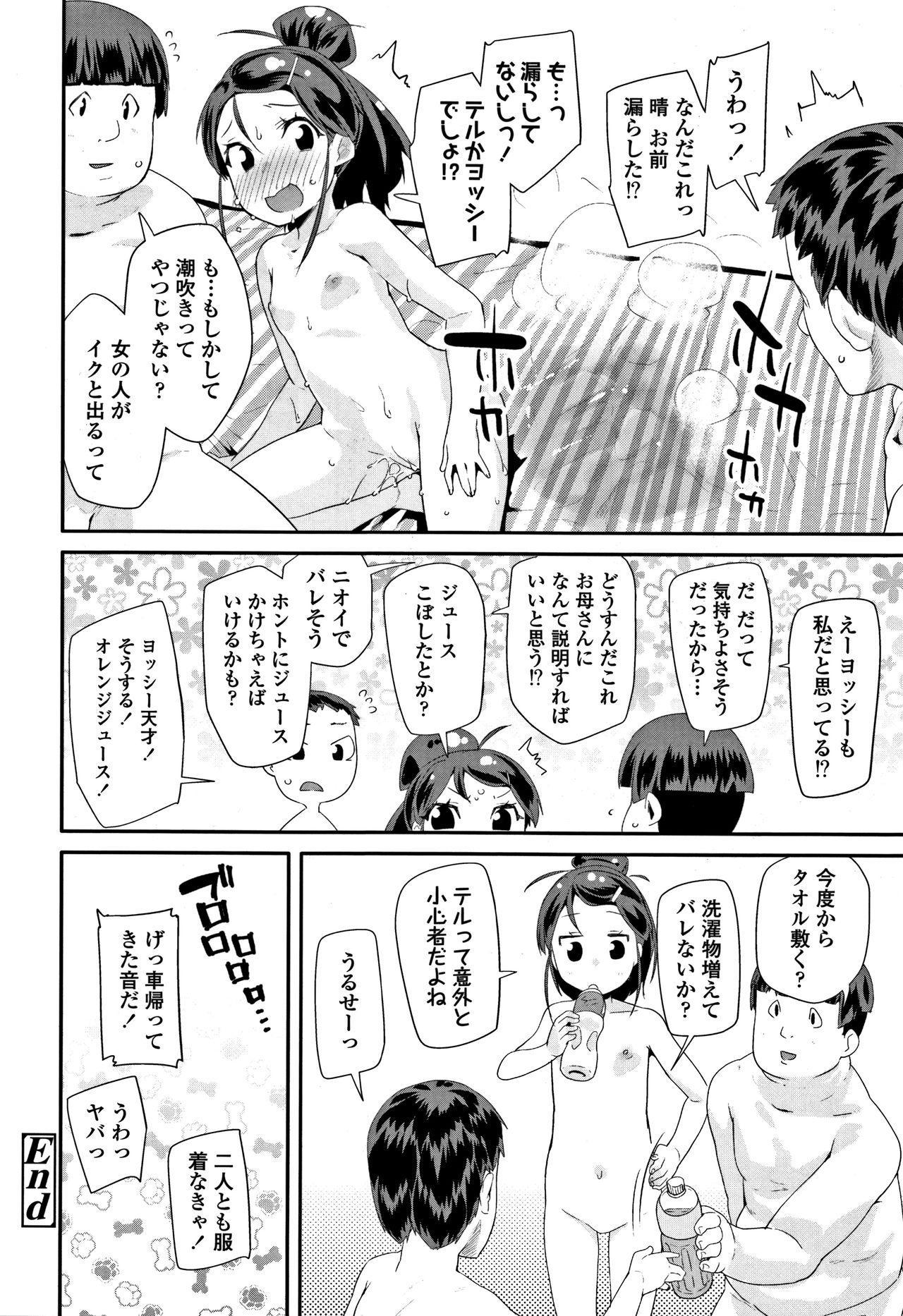 Kirakira Otona Lesson 70