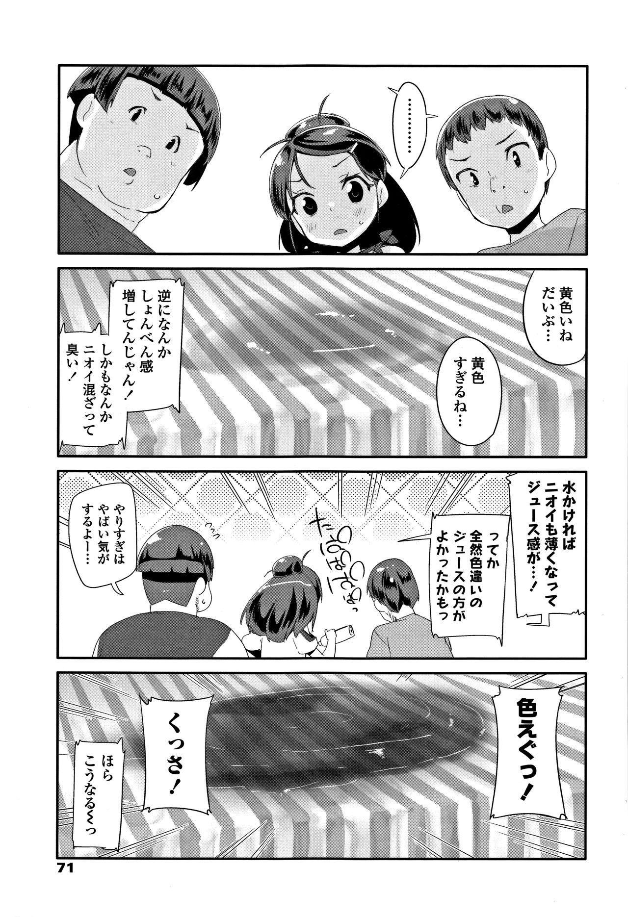 Kirakira Otona Lesson 71