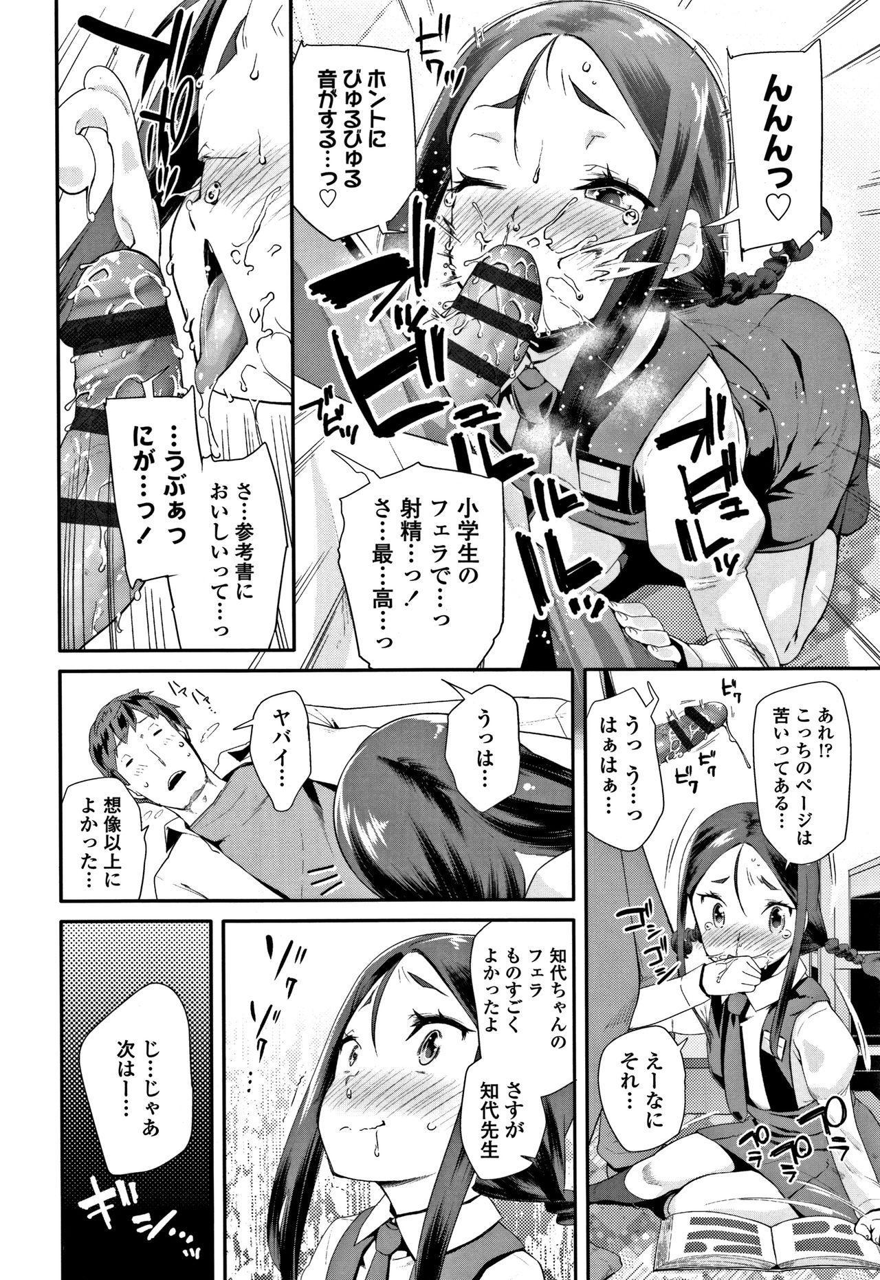 Kirakira Otona Lesson 80