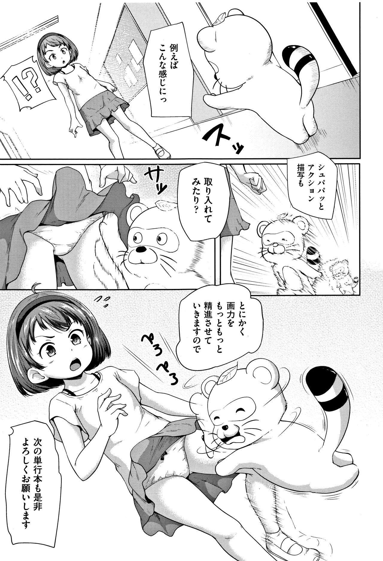 Loli Dokoro 209