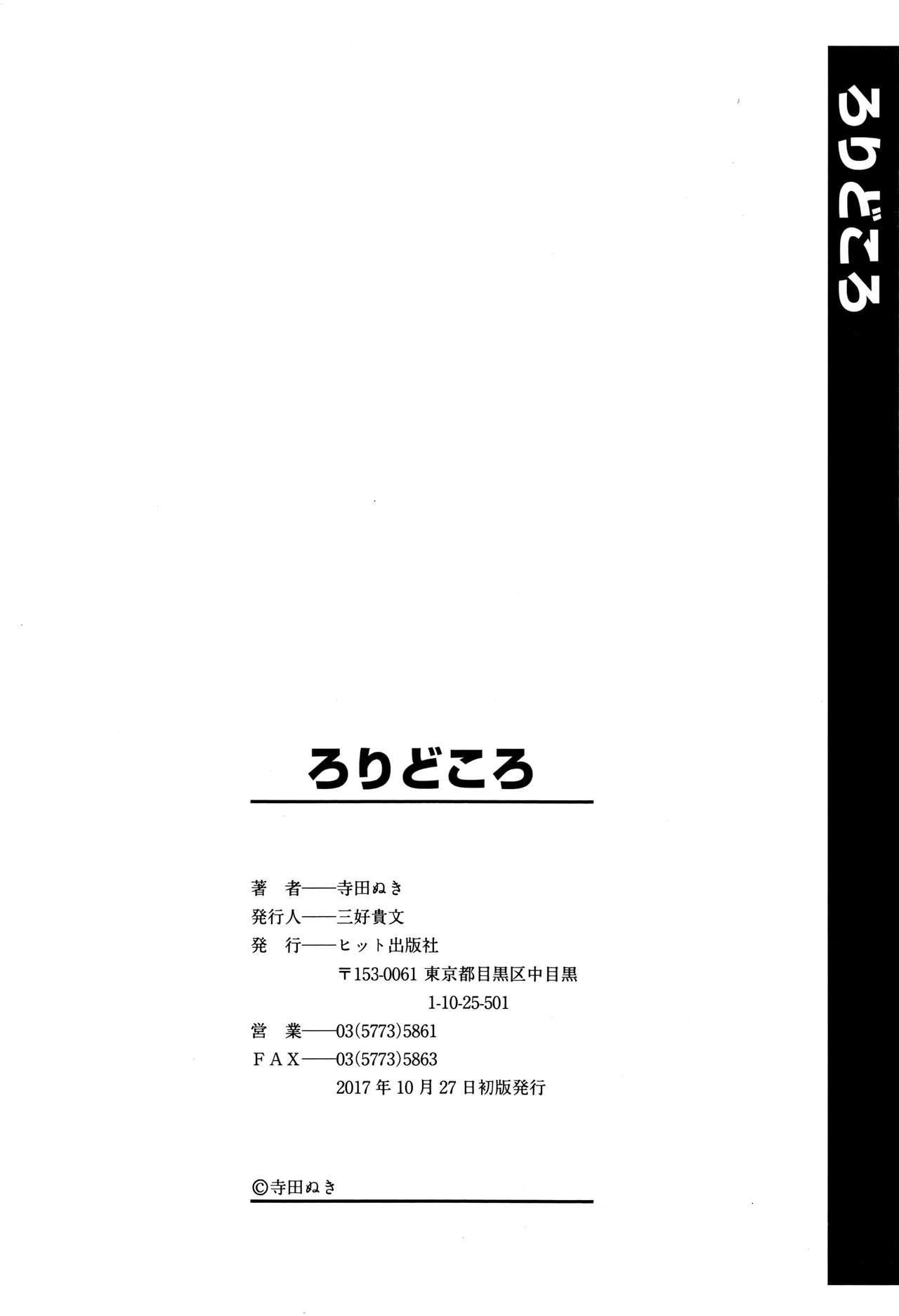 Loli Dokoro 210