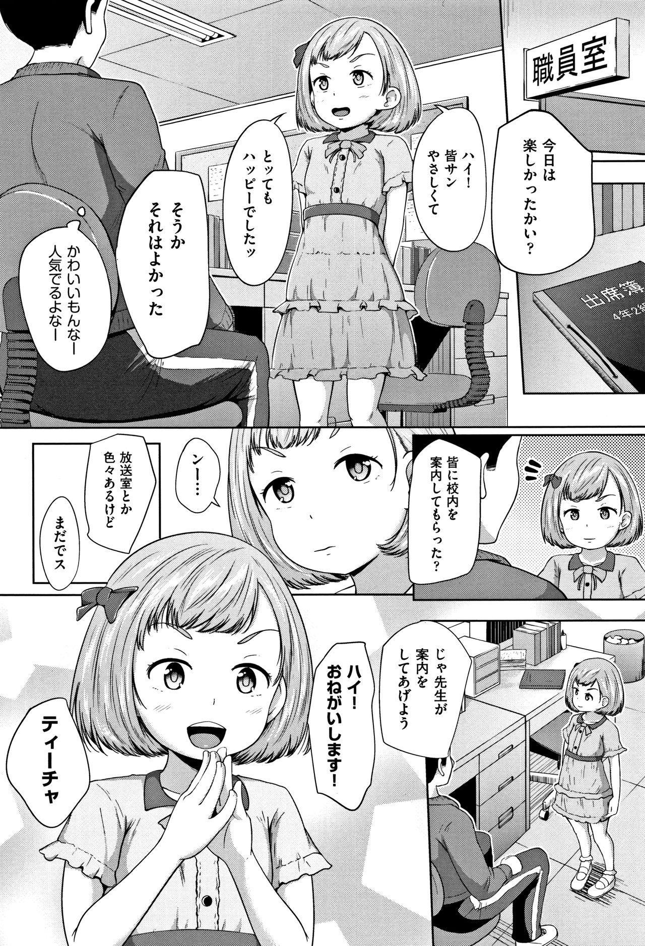 Loli Dokoro 68