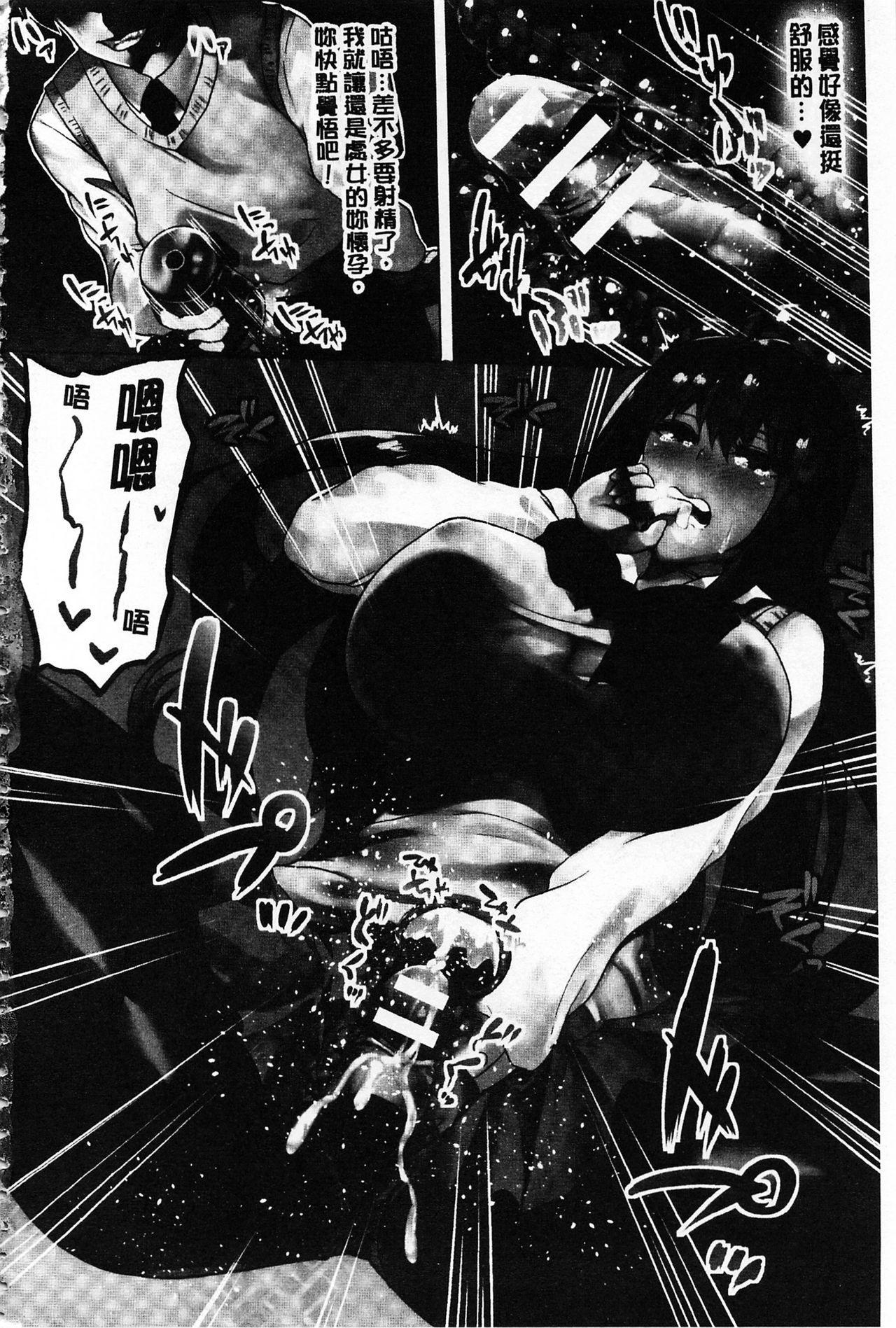 Zetsubou no Tenshi-sama   絕望的天使 9