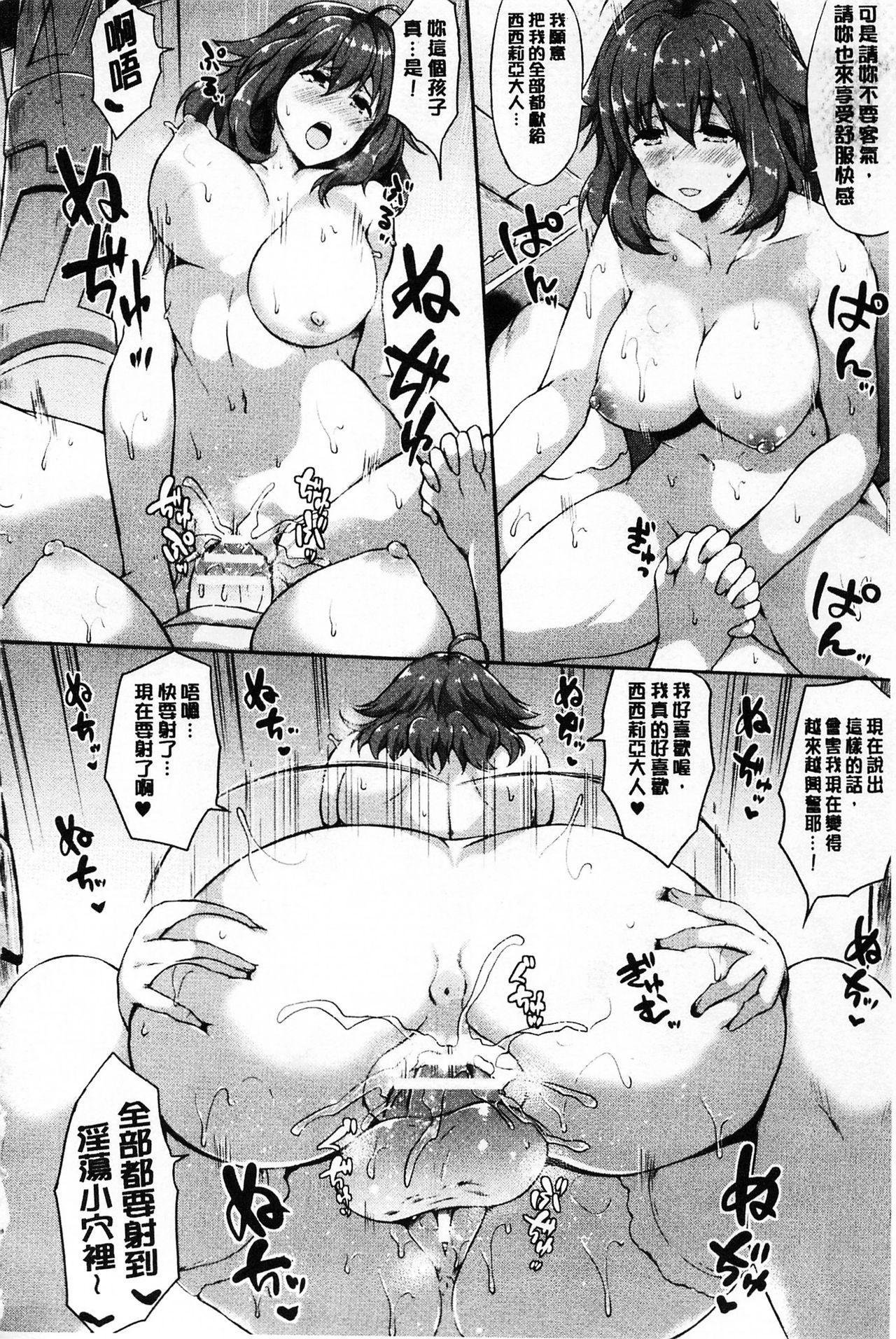 Zetsubou no Tenshi-sama   絕望的天使 116