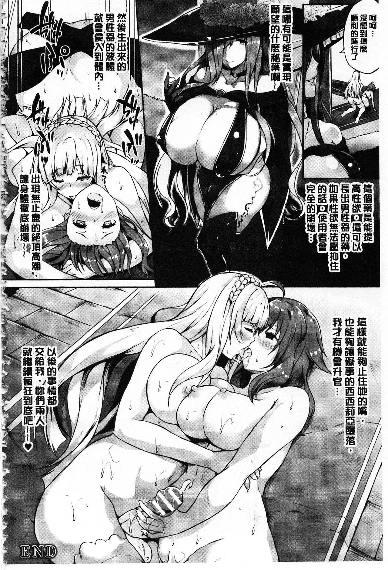 Zetsubou no Tenshi-sama   絕望的天使 124