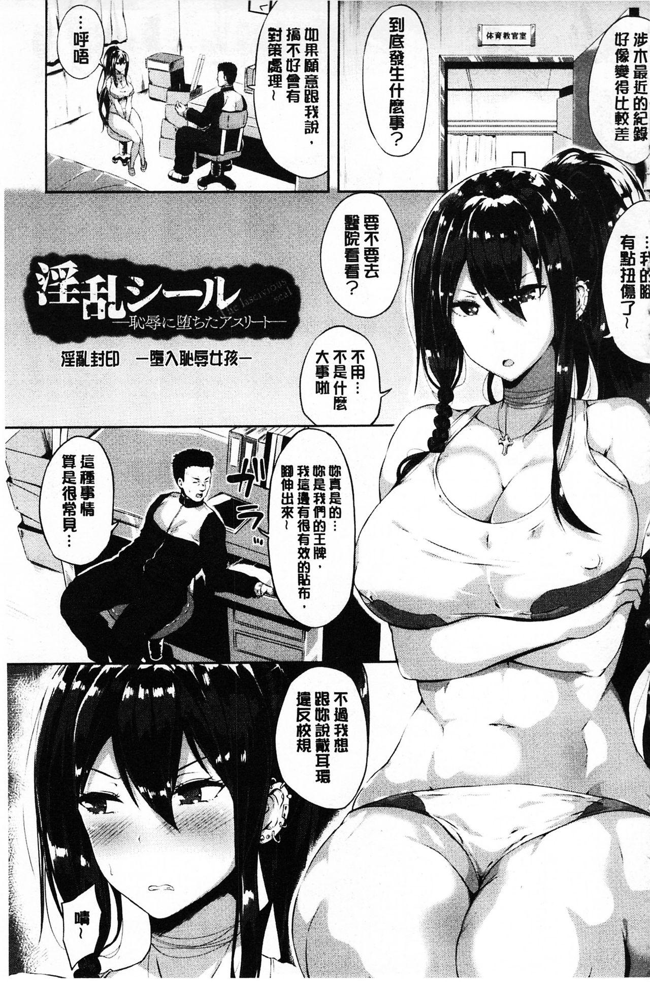Zetsubou no Tenshi-sama   絕望的天使 125