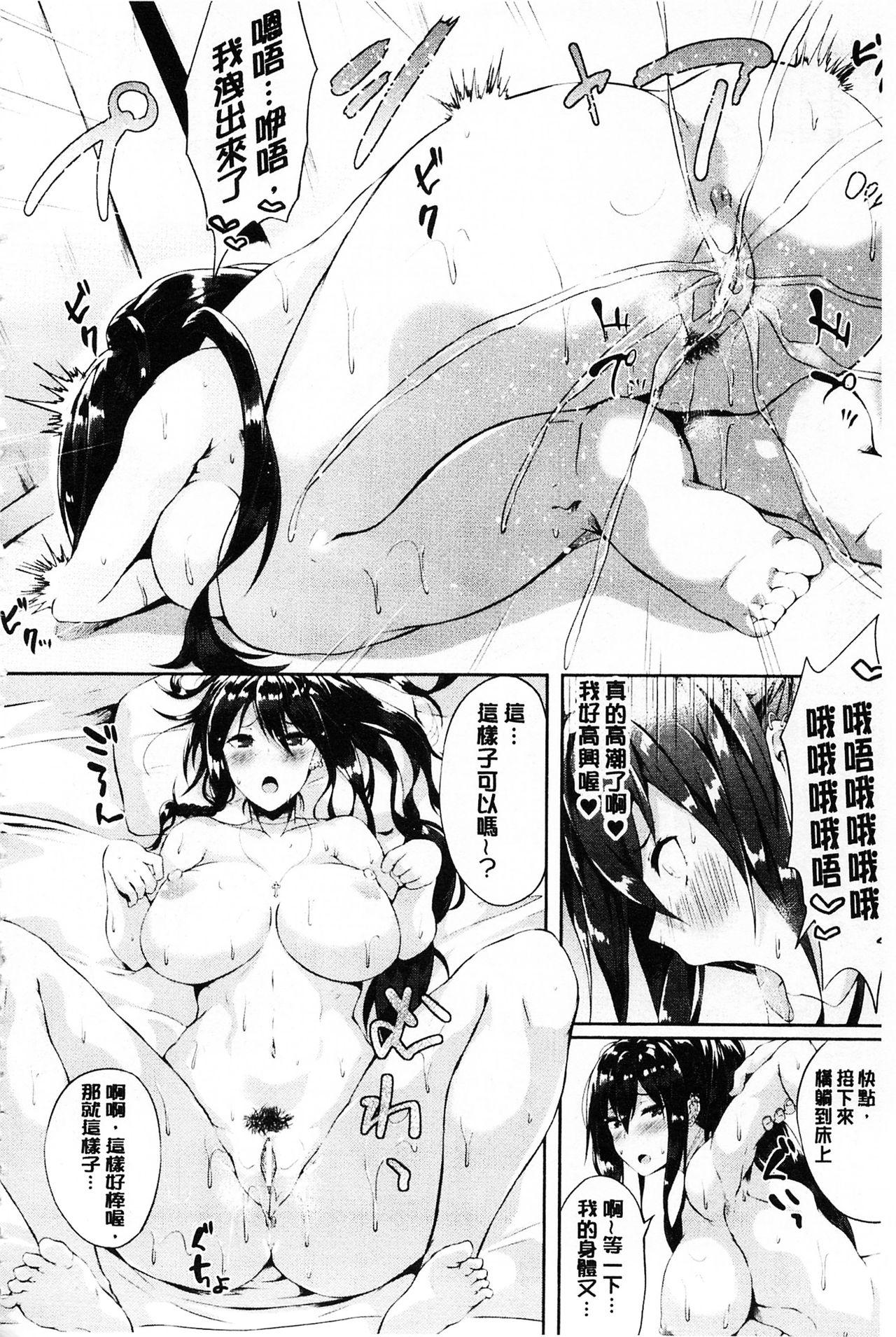 Zetsubou no Tenshi-sama   絕望的天使 142