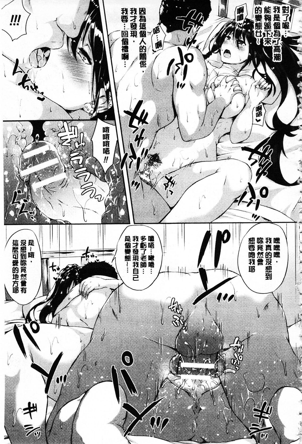 Zetsubou no Tenshi-sama   絕望的天使 145
