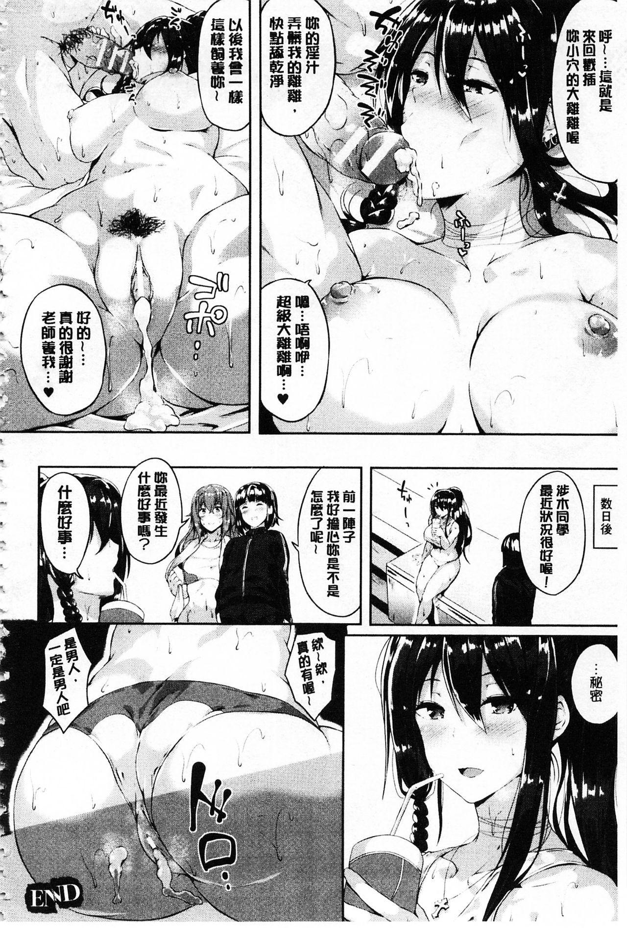 Zetsubou no Tenshi-sama   絕望的天使 148