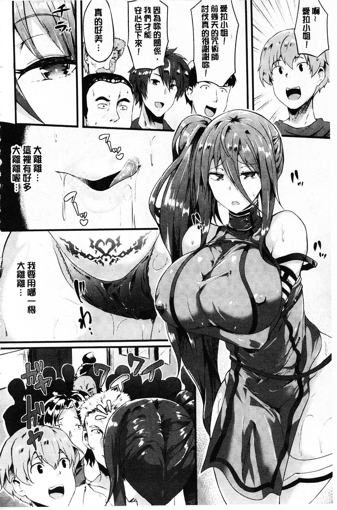 Zetsubou no Tenshi-sama   絕望的天使 154