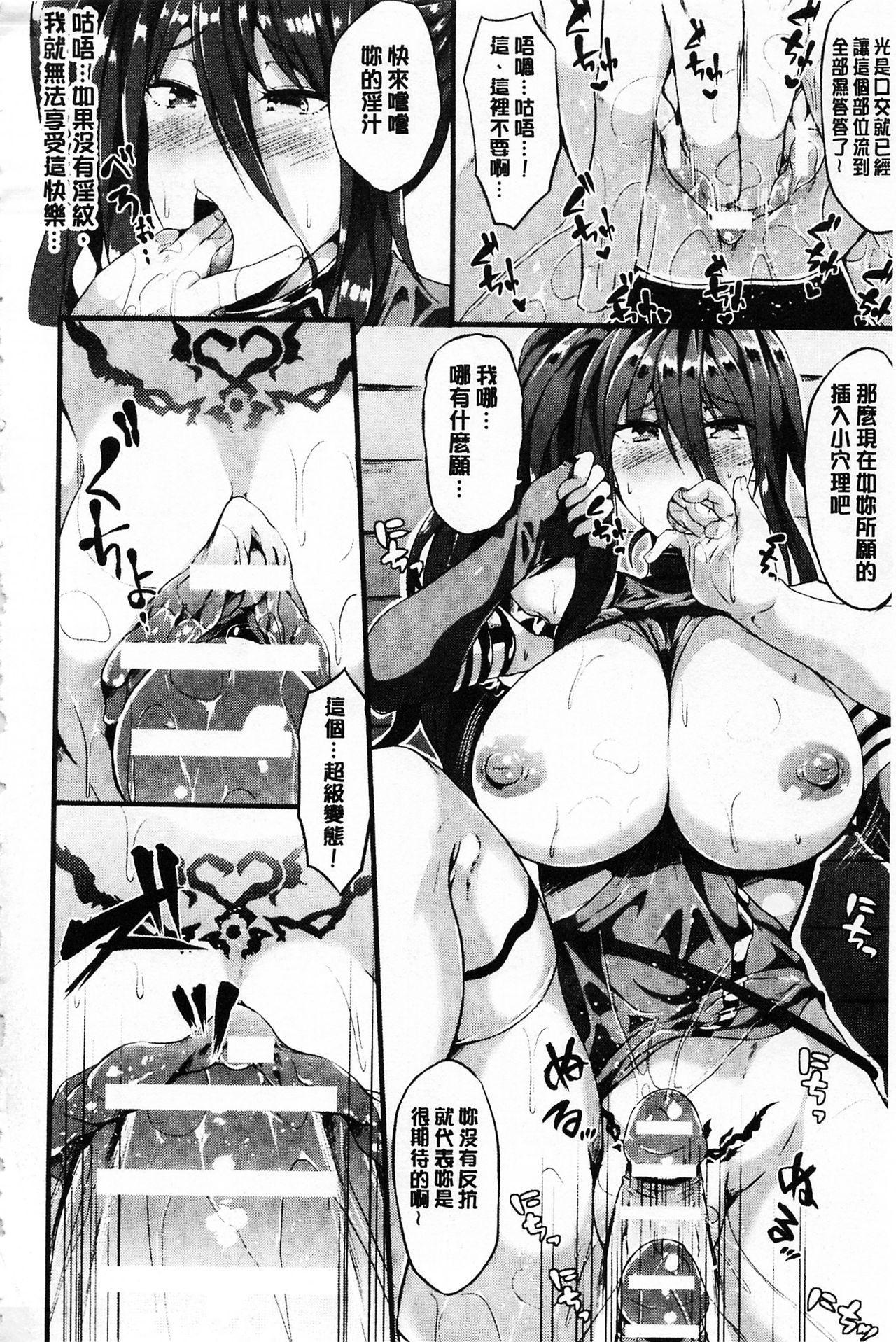 Zetsubou no Tenshi-sama   絕望的天使 160