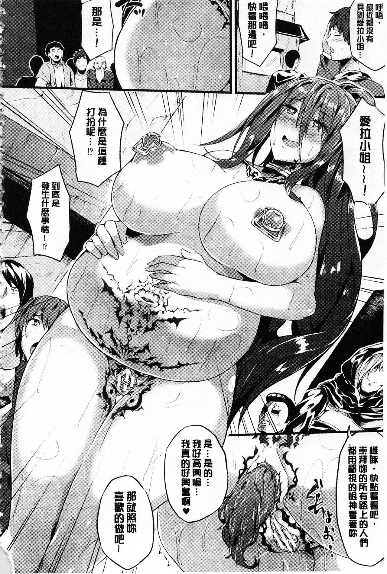 Zetsubou no Tenshi-sama   絕望的天使 168
