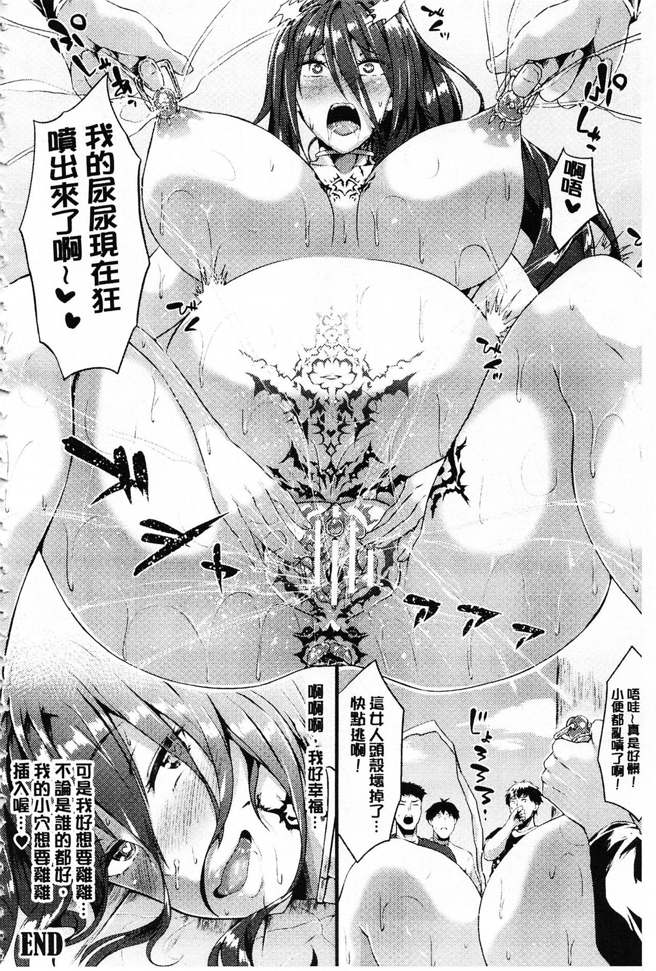 Zetsubou no Tenshi-sama   絕望的天使 170