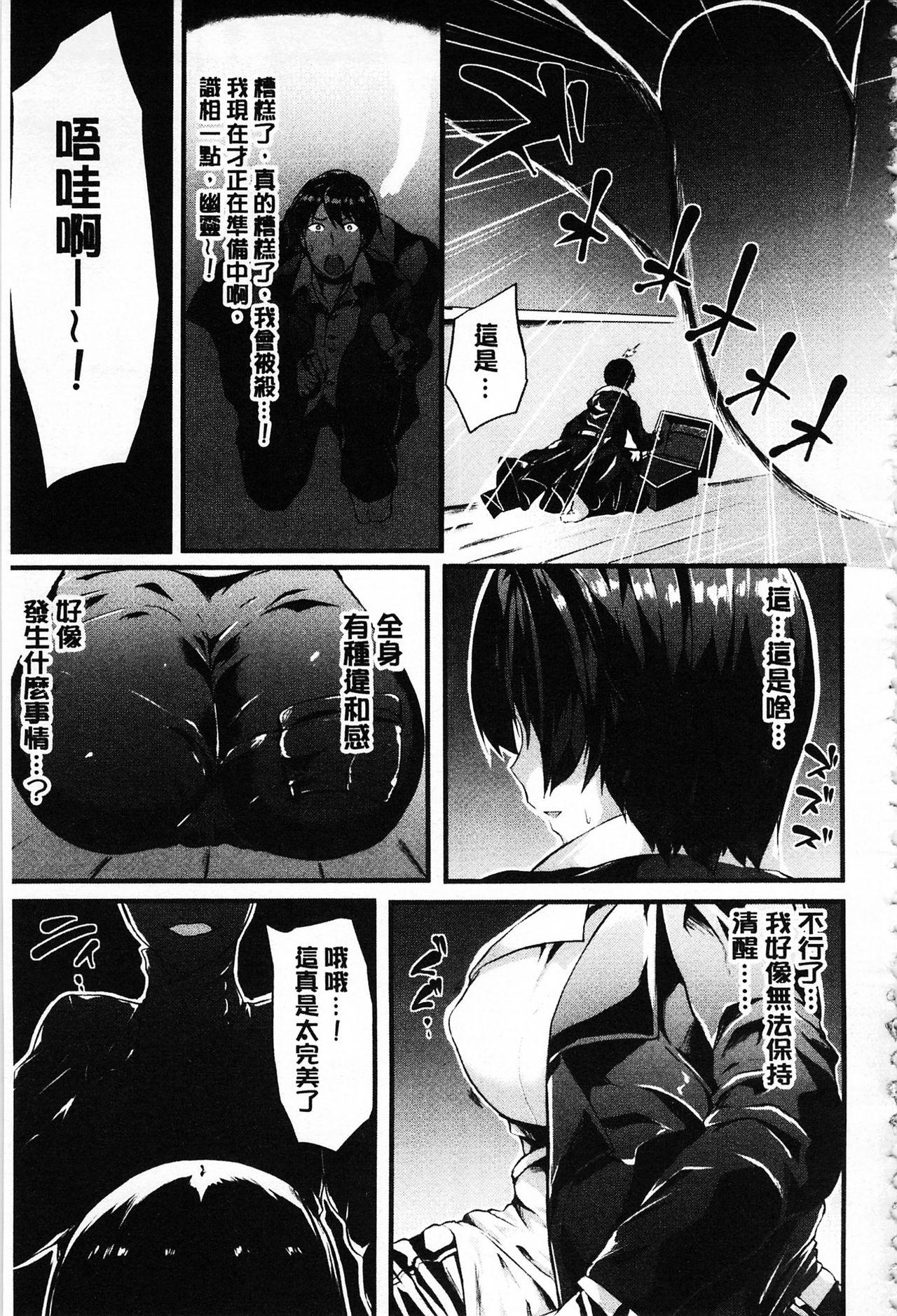 Zetsubou no Tenshi-sama   絕望的天使 173