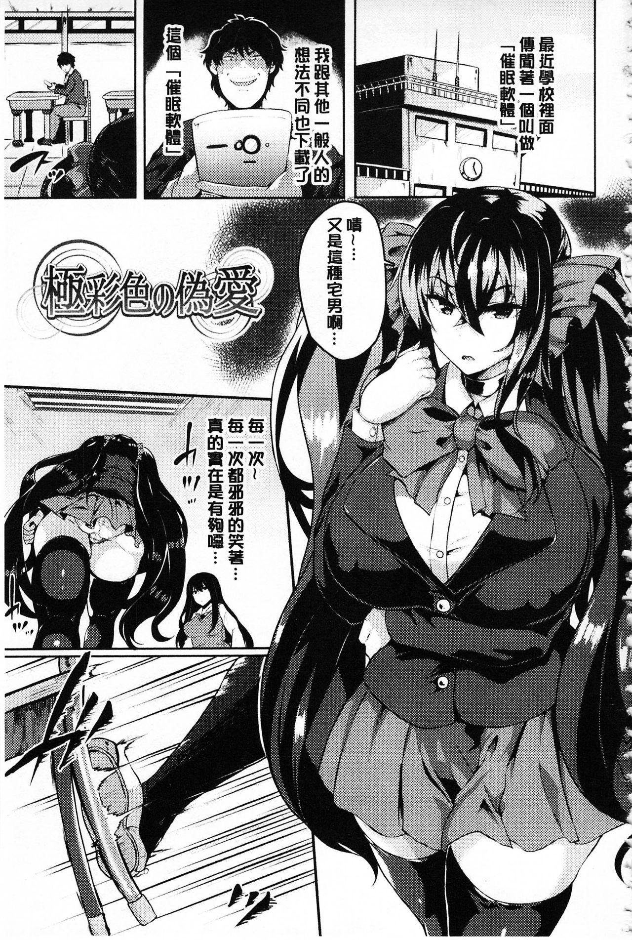 Zetsubou no Tenshi-sama   絕望的天使 191