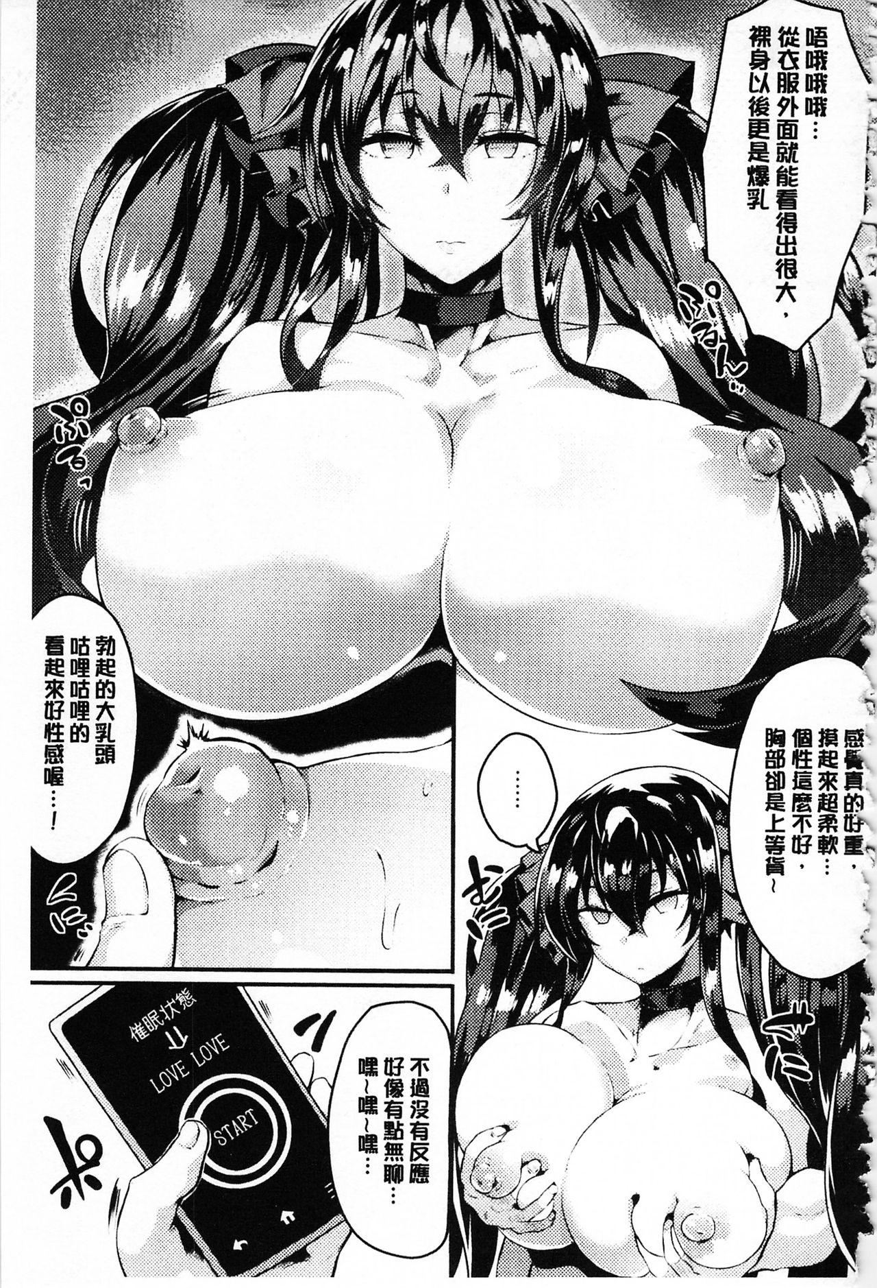 Zetsubou no Tenshi-sama   絕望的天使 197