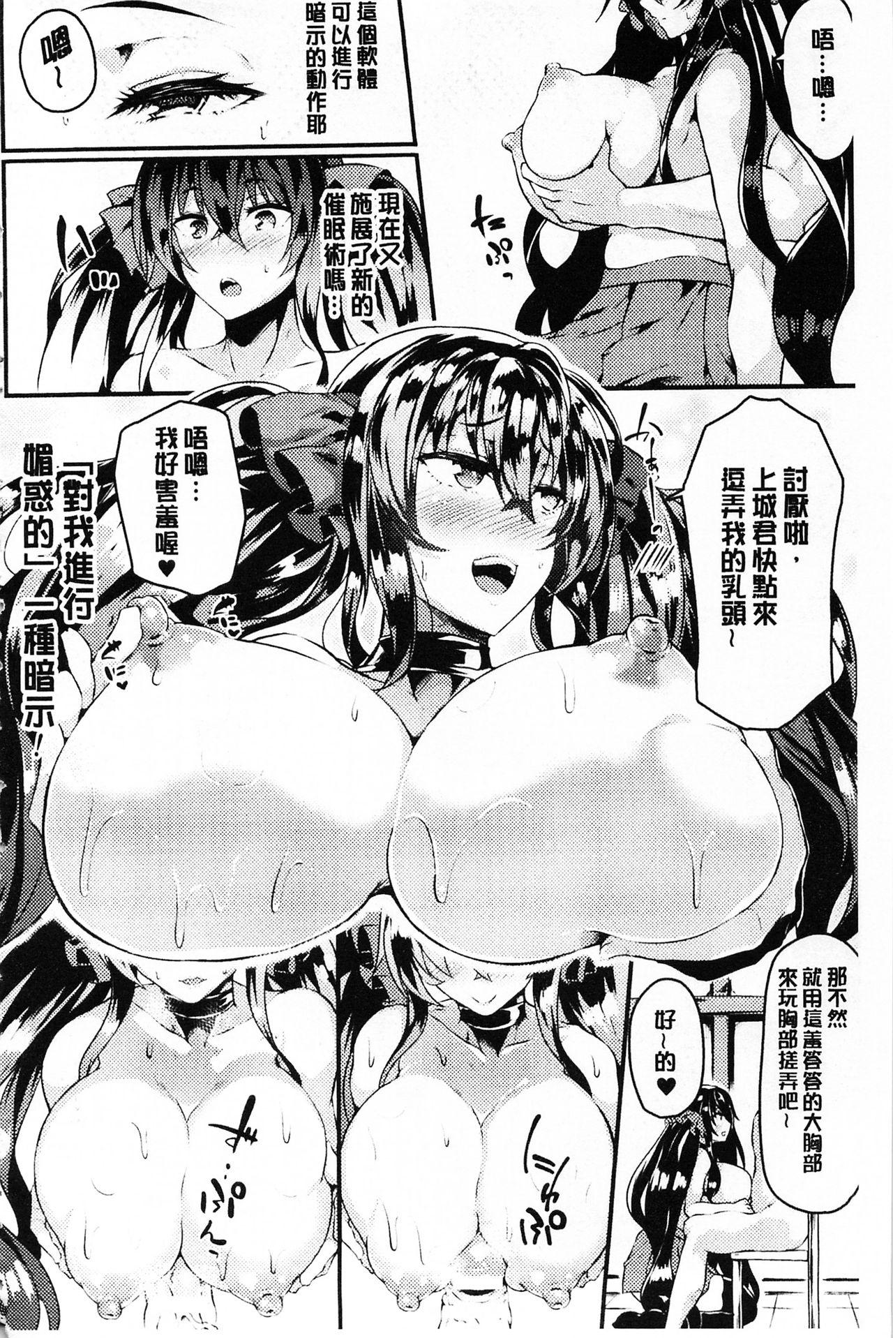 Zetsubou no Tenshi-sama   絕望的天使 198