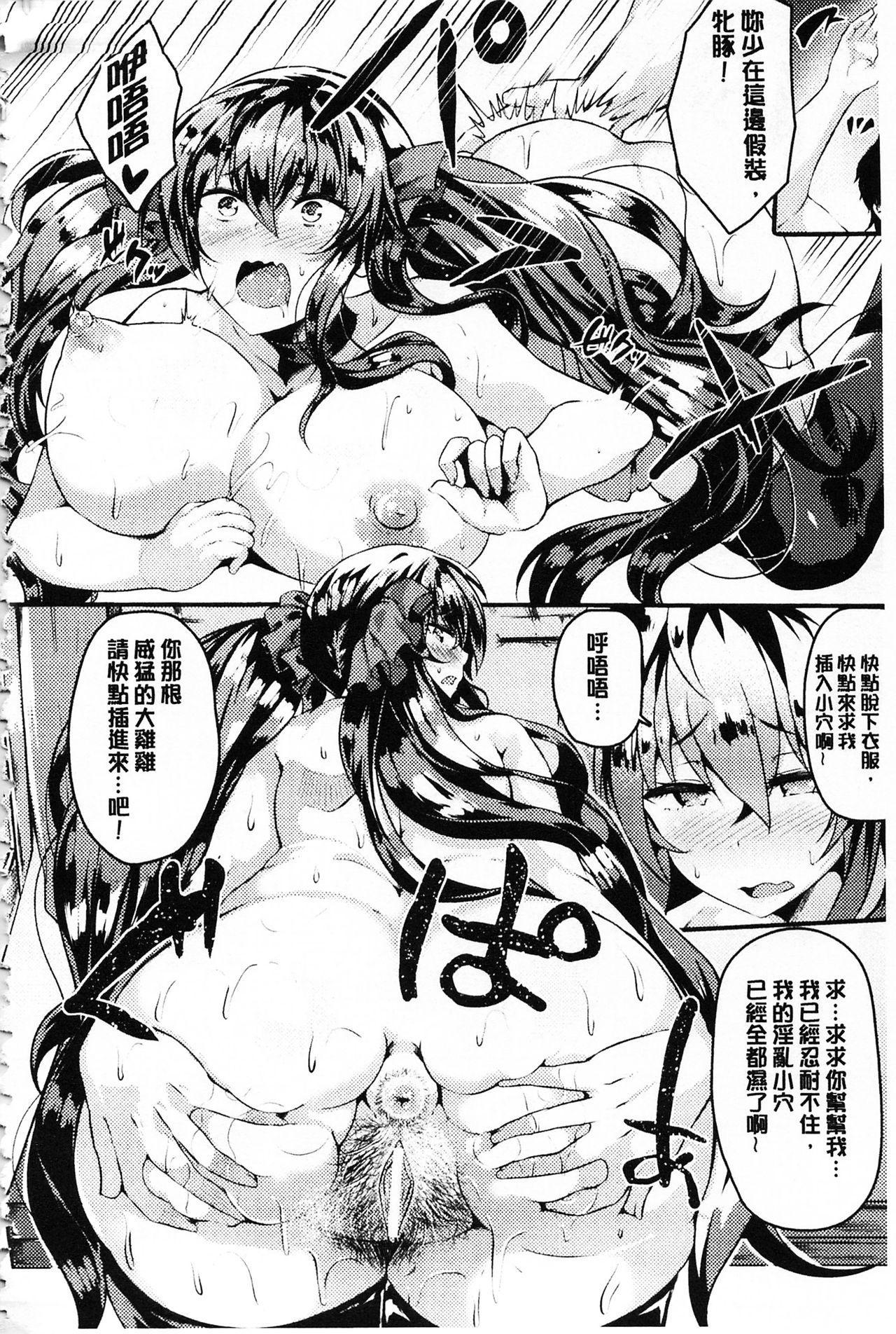 Zetsubou no Tenshi-sama   絕望的天使 202