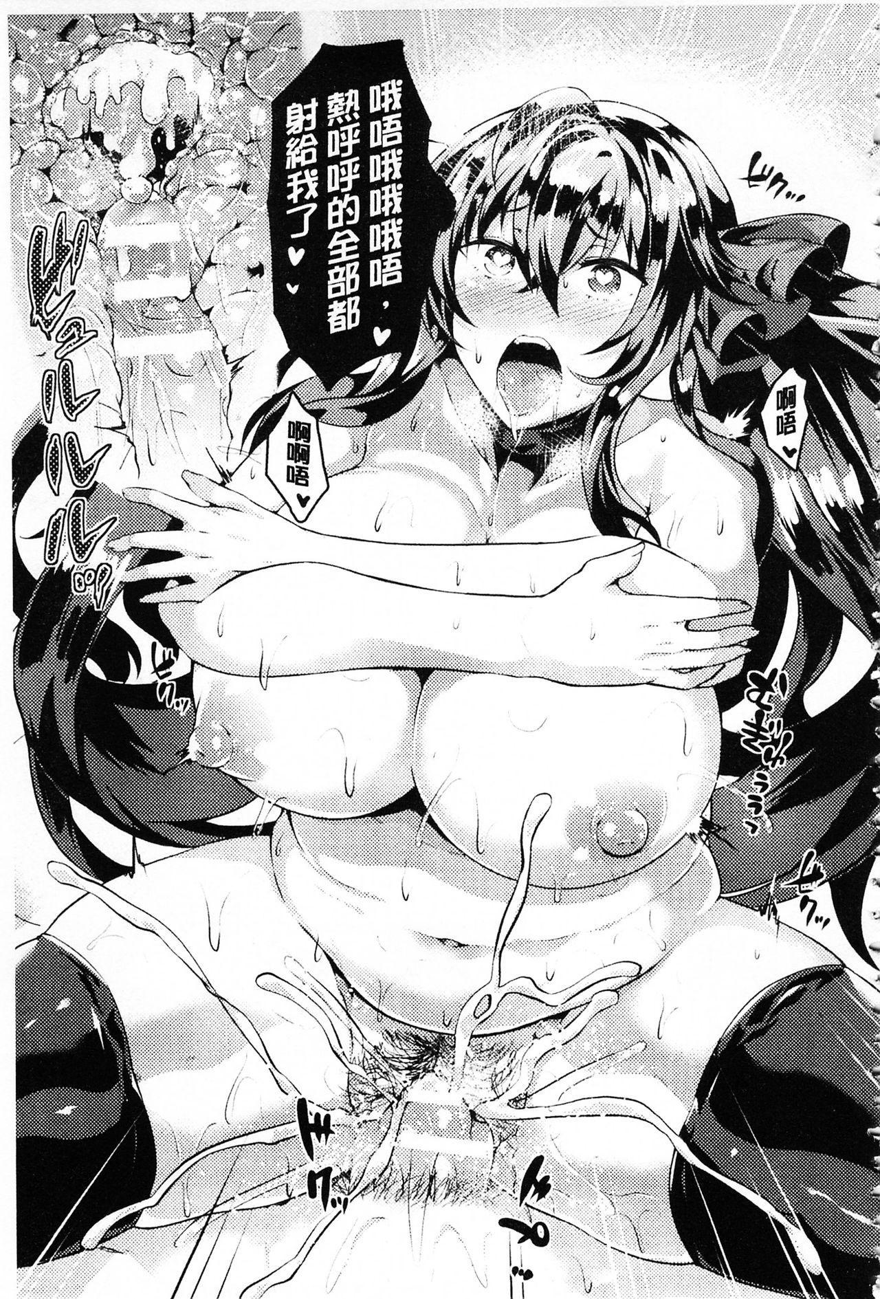 Zetsubou no Tenshi-sama   絕望的天使 211