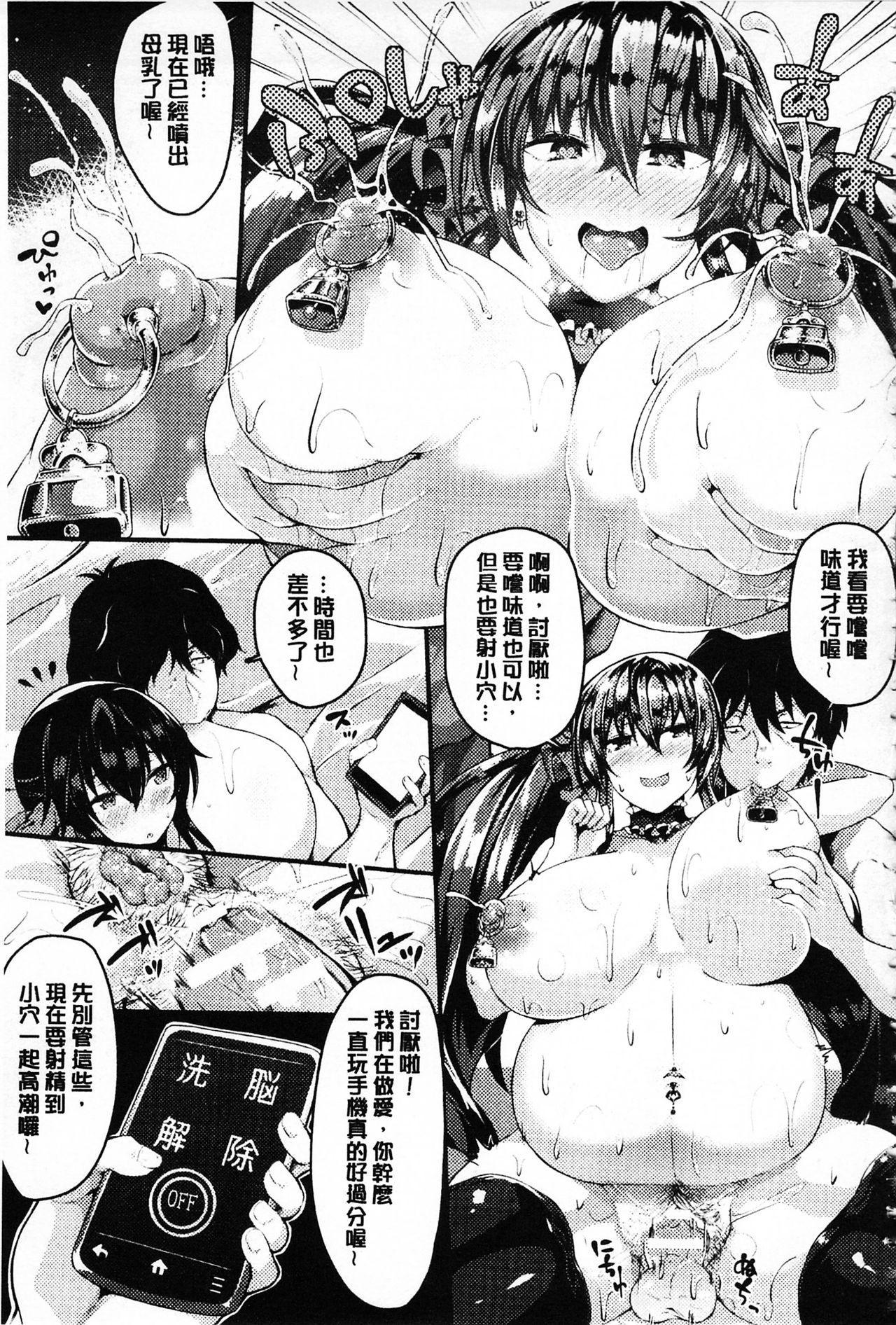 Zetsubou no Tenshi-sama   絕望的天使 213