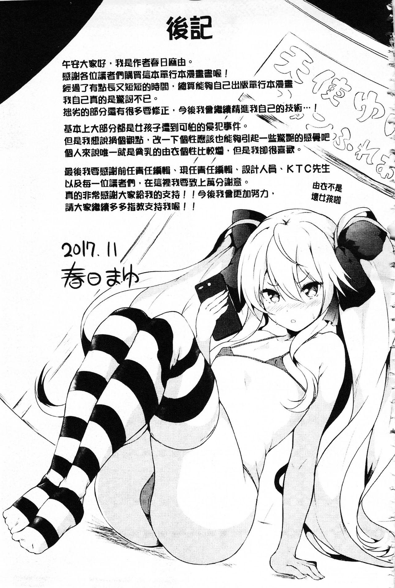 Zetsubou no Tenshi-sama   絕望的天使 225