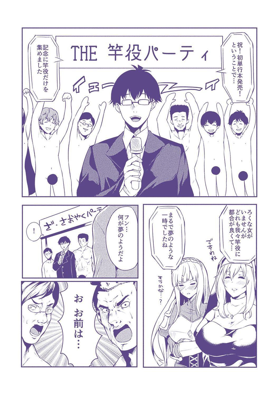 Zetsubou no Tenshi-sama   絕望的天使 227