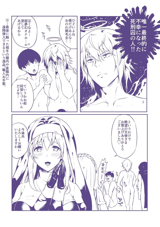 Zetsubou no Tenshi-sama   絕望的天使 228