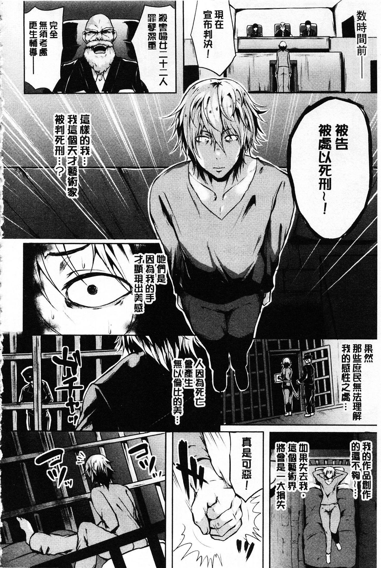 Zetsubou no Tenshi-sama   絕望的天使 40