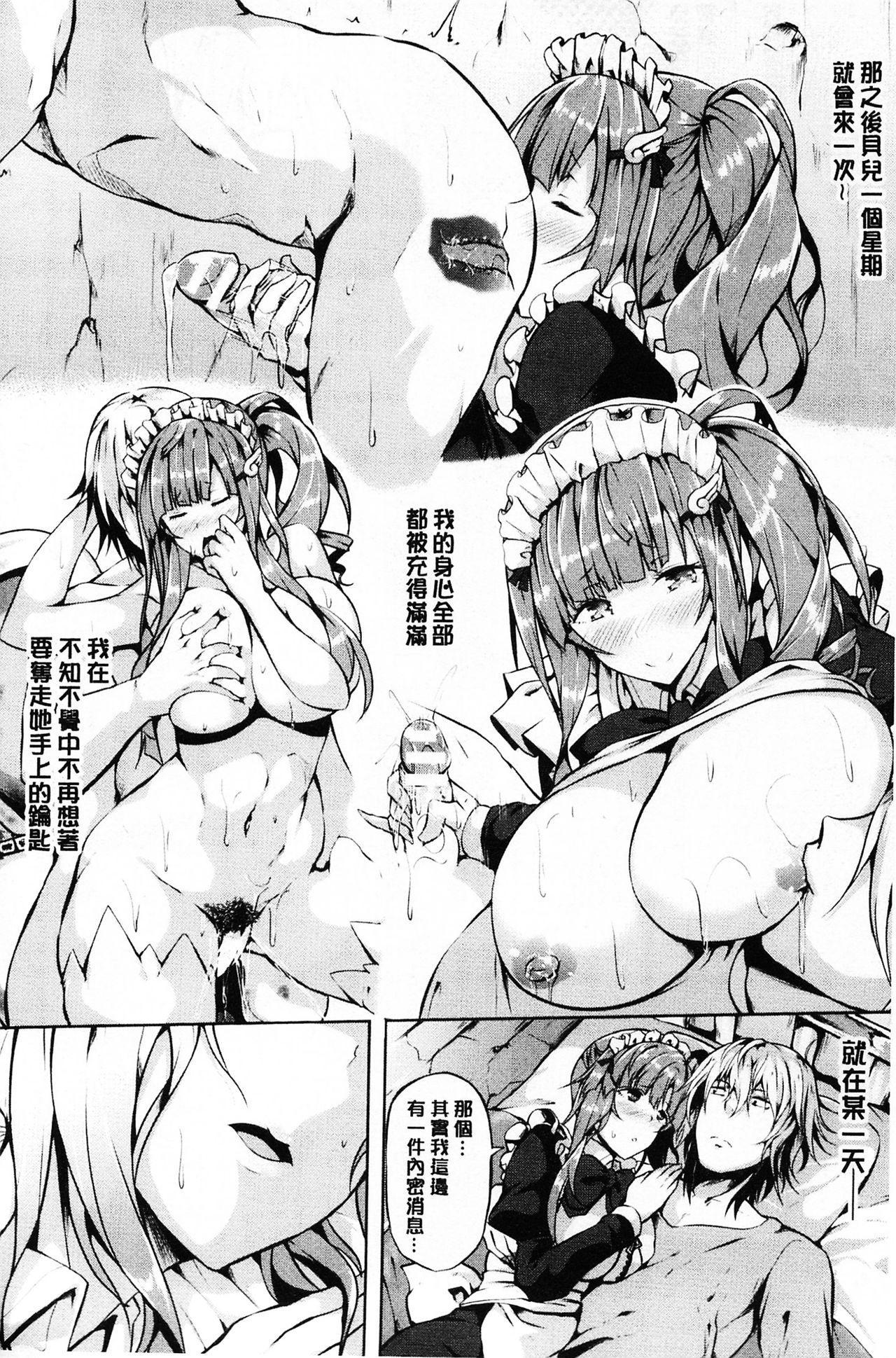 Zetsubou no Tenshi-sama   絕望的天使 50
